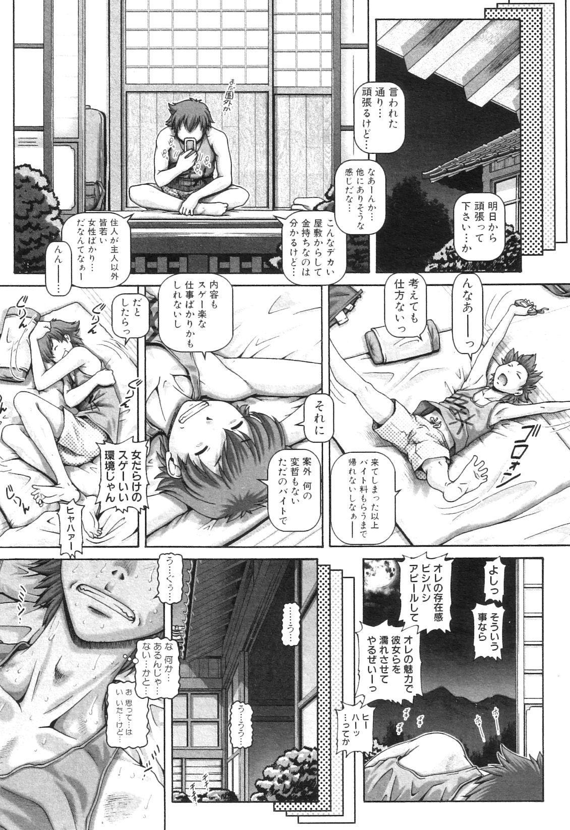 Ayakashiyakata no Tamahime 11