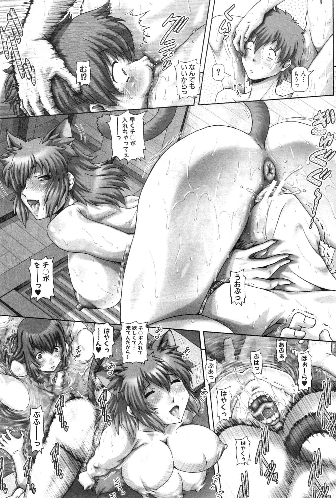 Ayakashiyakata no Tamahime 119