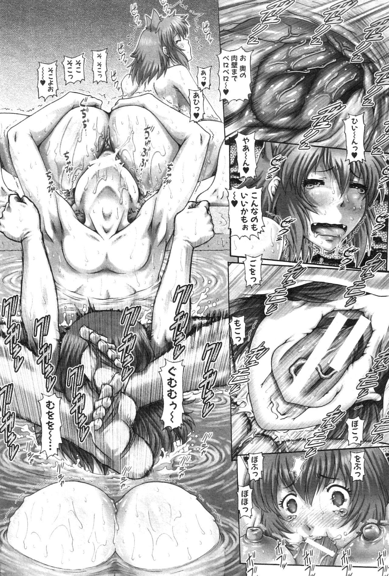 Ayakashiyakata no Tamahime 123