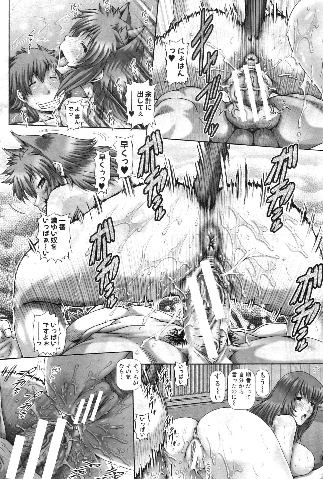 Ayakashiyakata no Tamahime 129