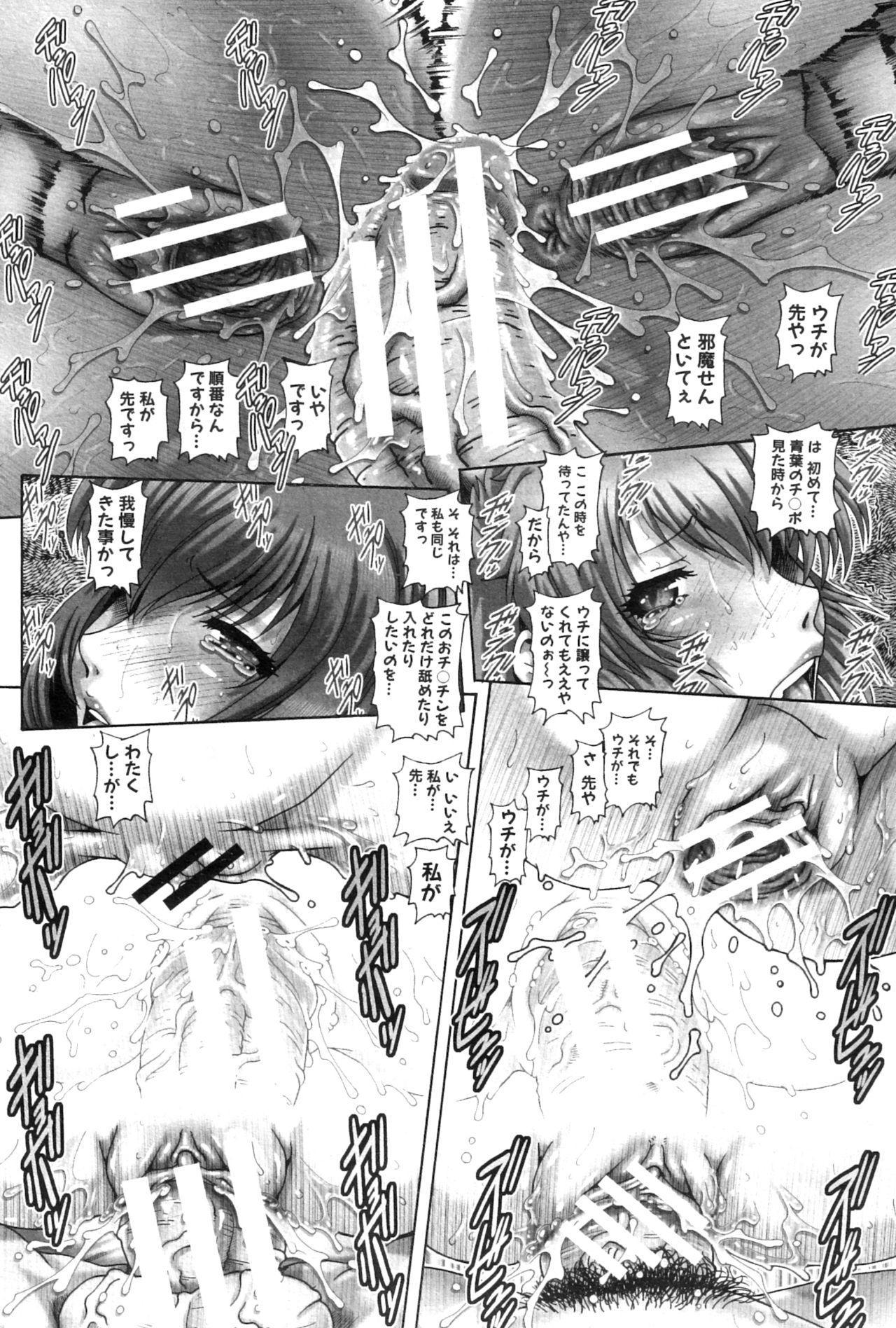 Ayakashiyakata no Tamahime 131