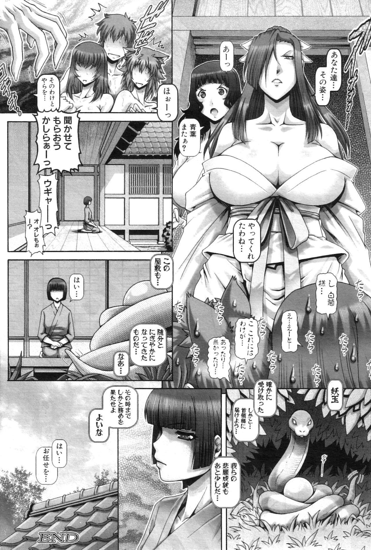 Ayakashiyakata no Tamahime 133