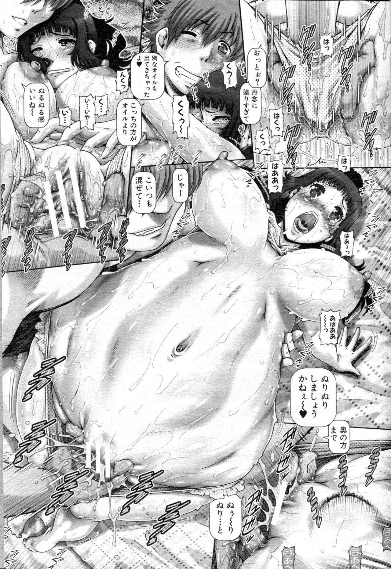 Ayakashiyakata no Tamahime 142