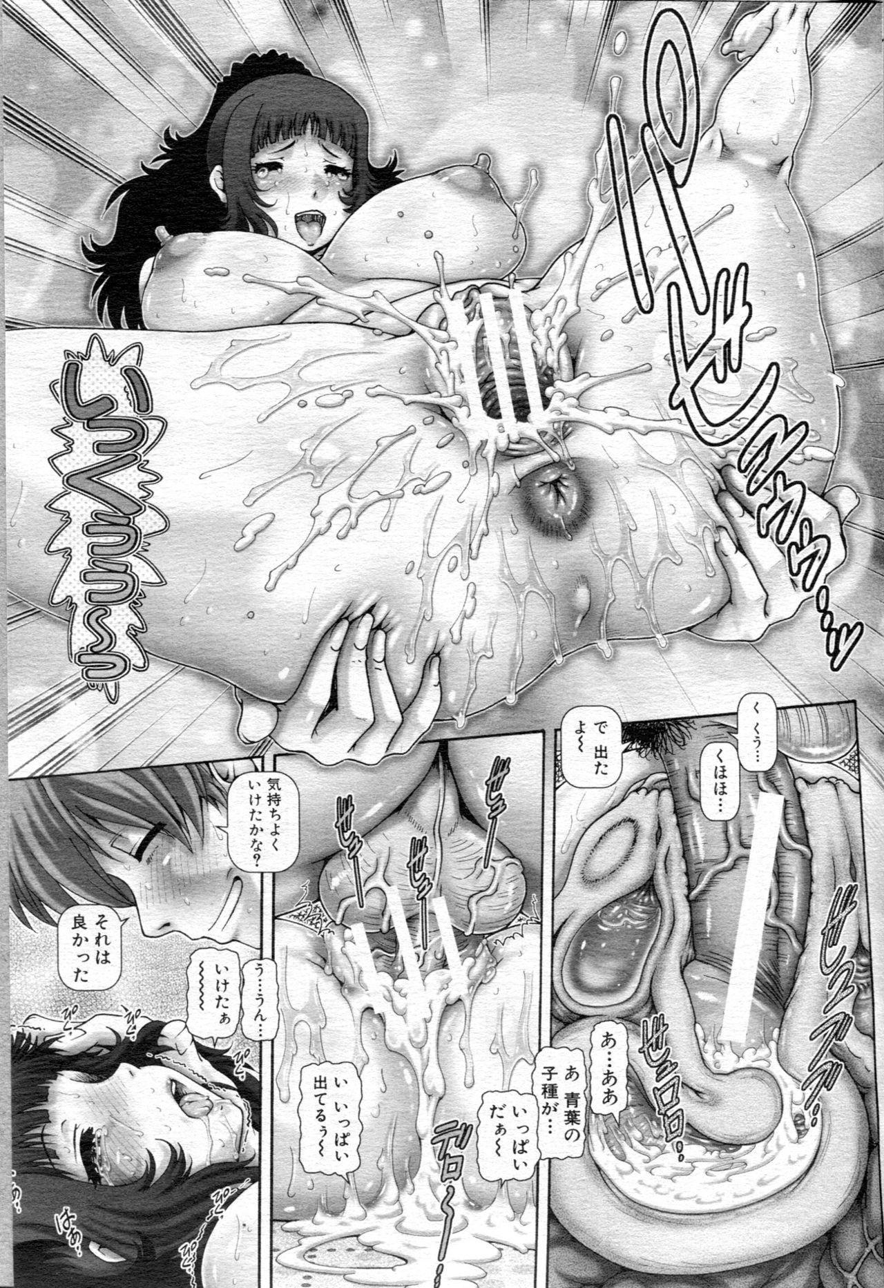 Ayakashiyakata no Tamahime 148