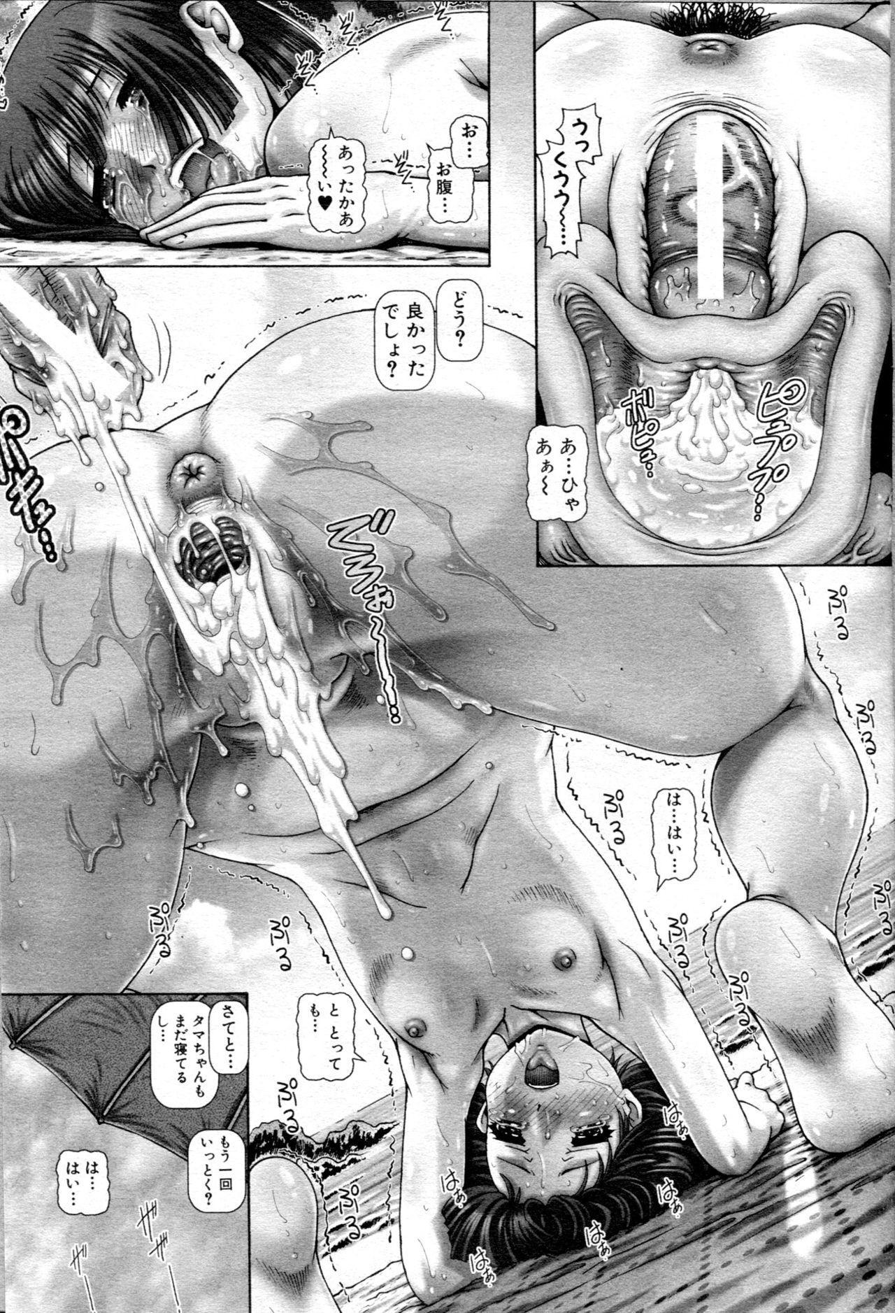Ayakashiyakata no Tamahime 158