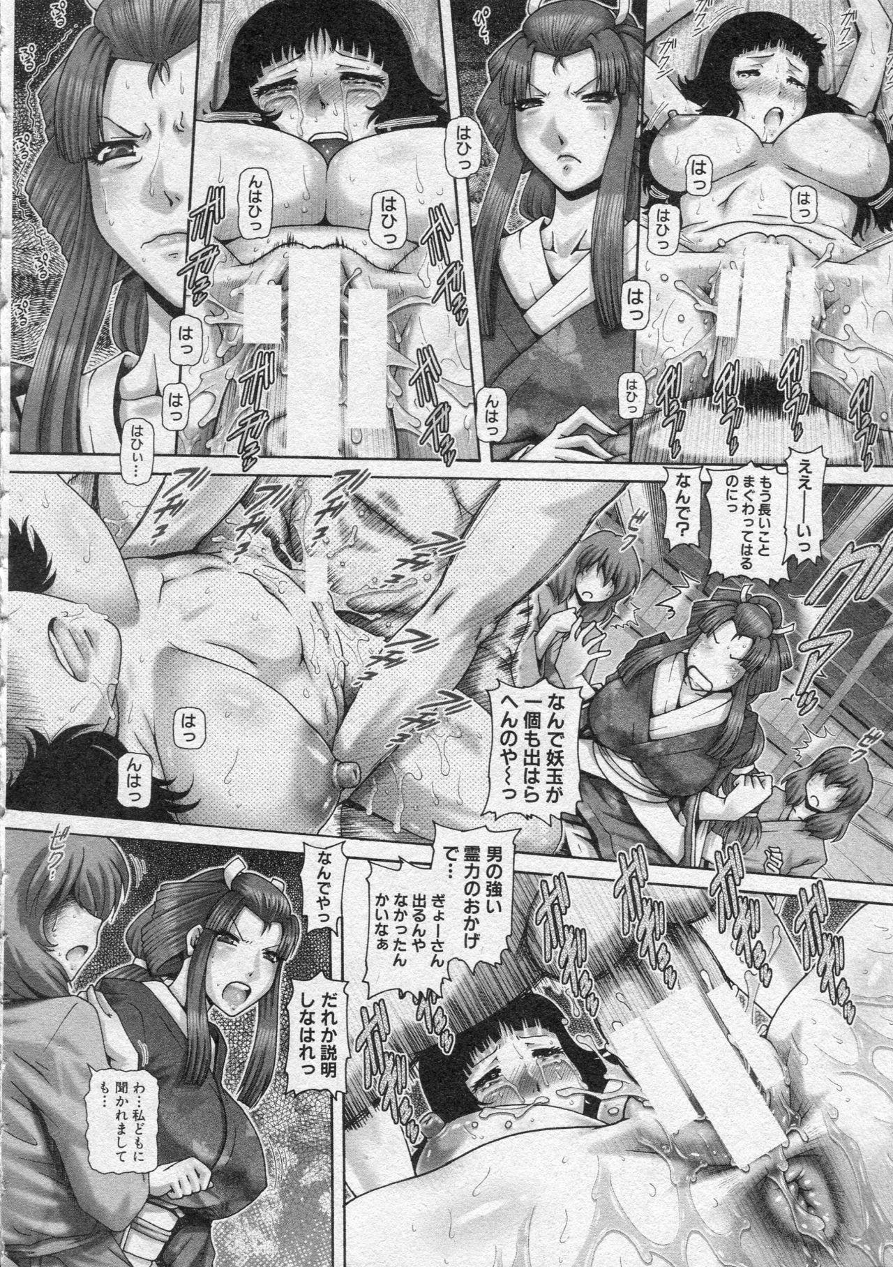 Ayakashiyakata no Tamahime 187