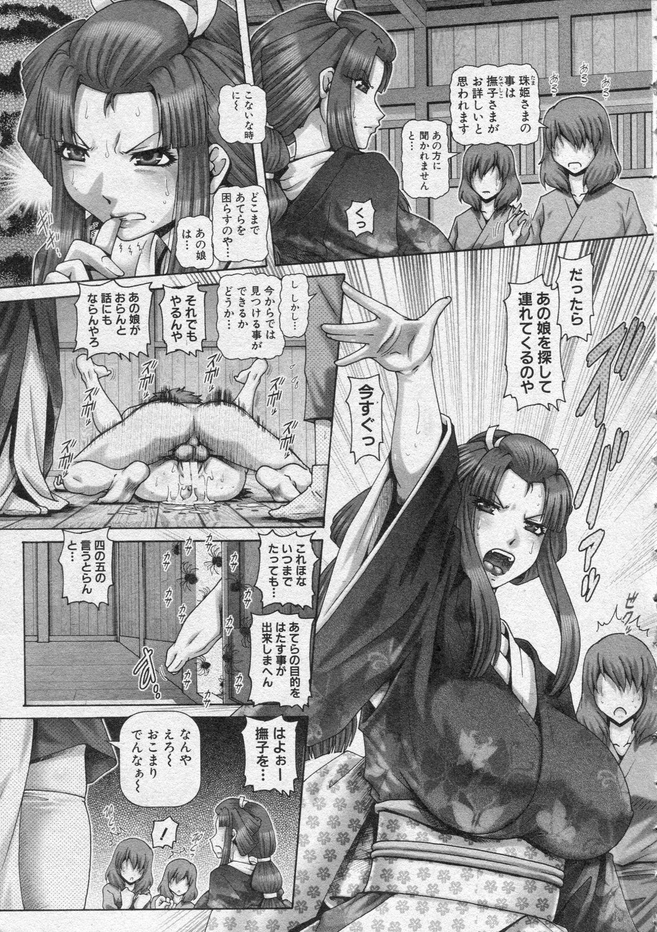 Ayakashiyakata no Tamahime 188