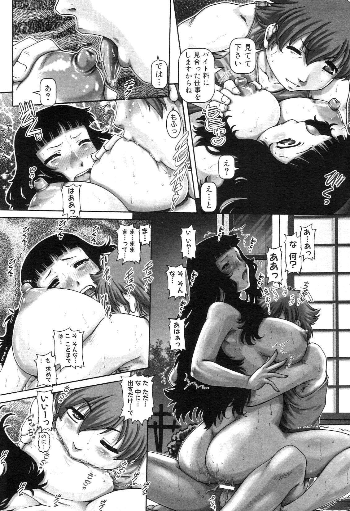 Ayakashiyakata no Tamahime 18