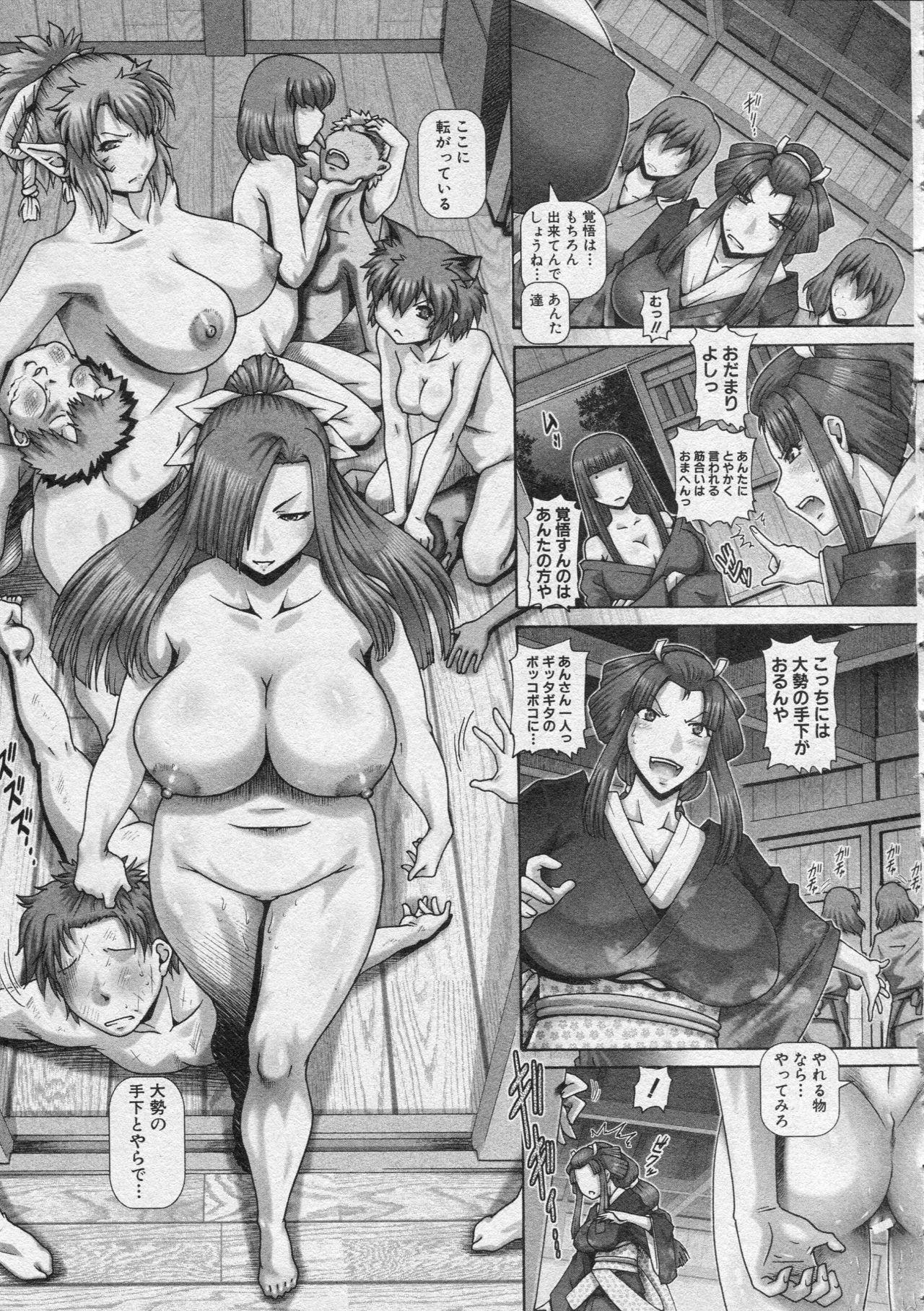 Ayakashiyakata no Tamahime 190