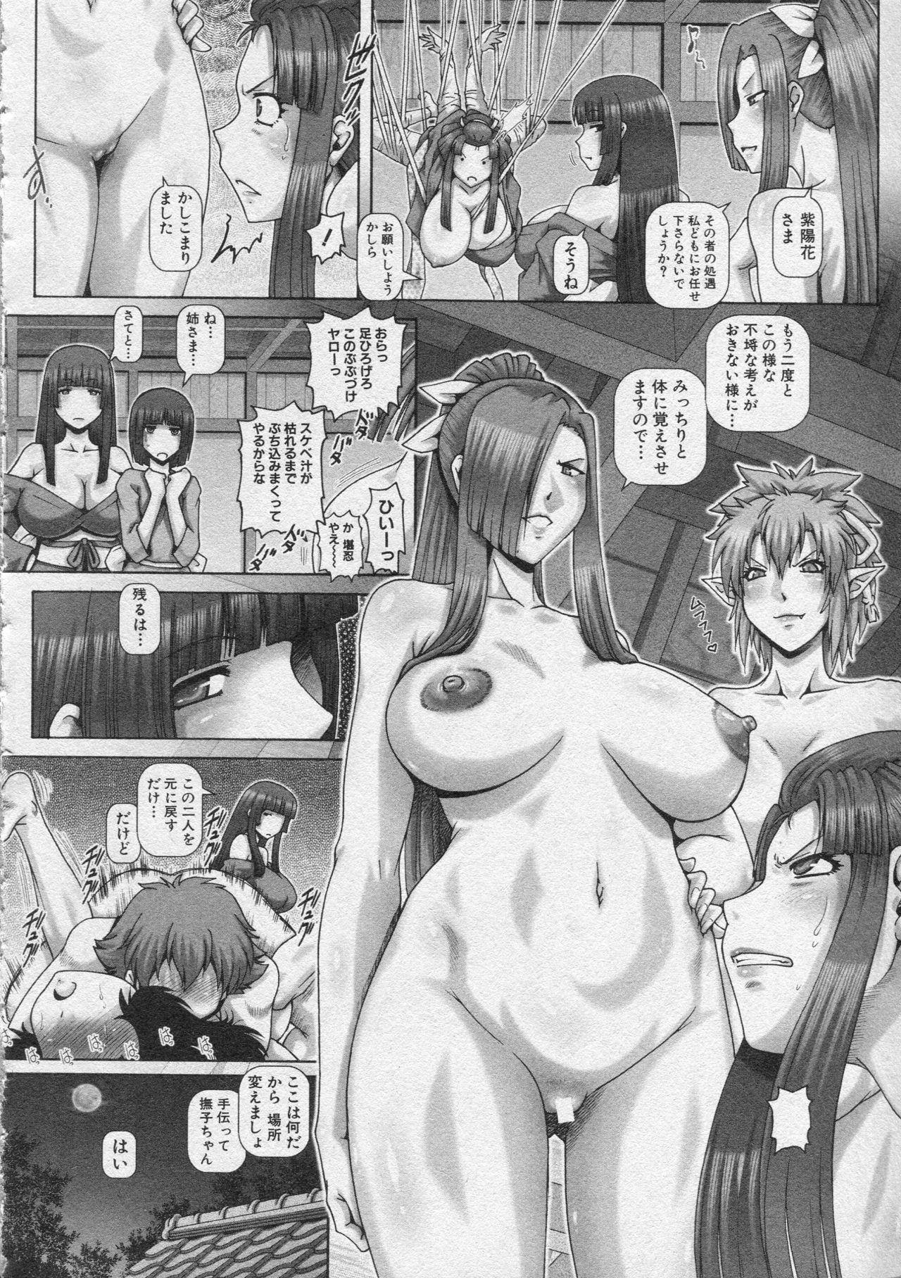 Ayakashiyakata no Tamahime 193