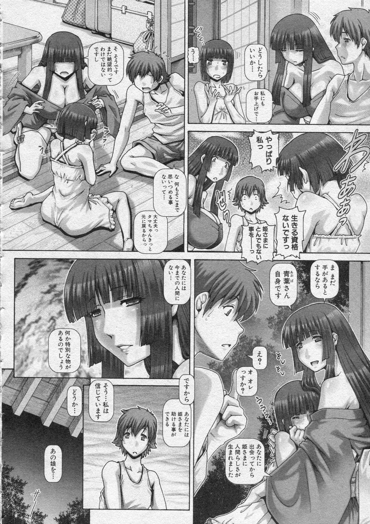 Ayakashiyakata no Tamahime 195