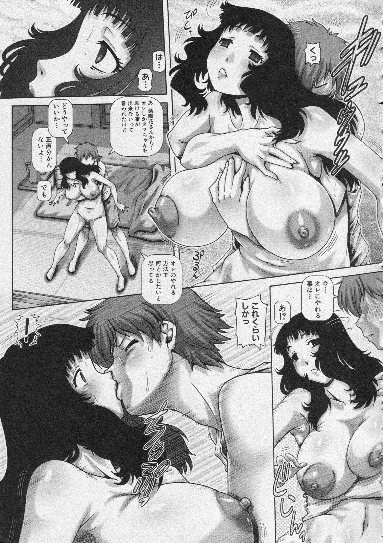 Ayakashiyakata no Tamahime 198
