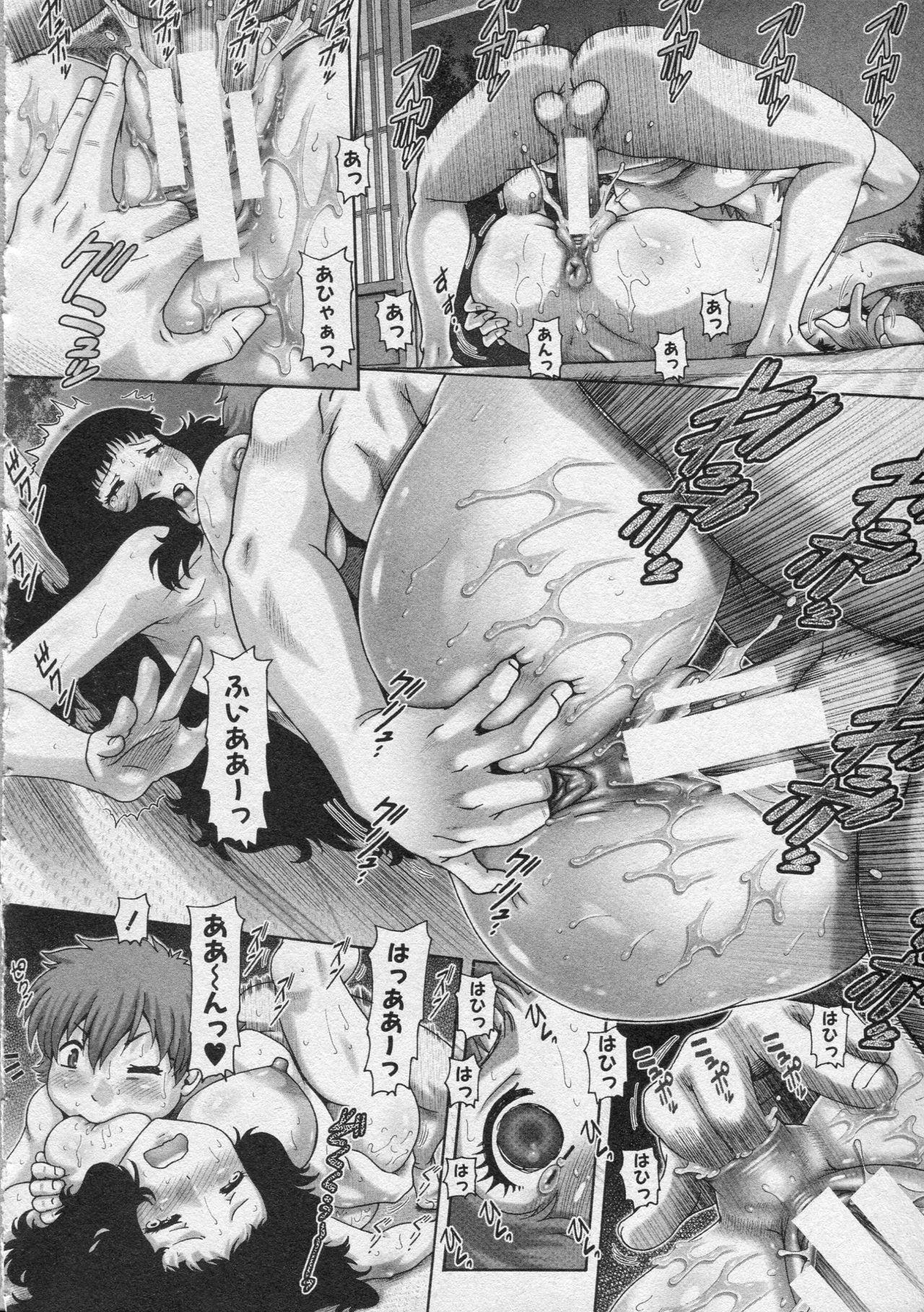 Ayakashiyakata no Tamahime 201