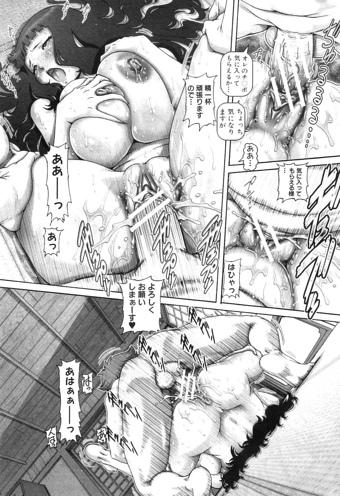 Ayakashiyakata no Tamahime 21