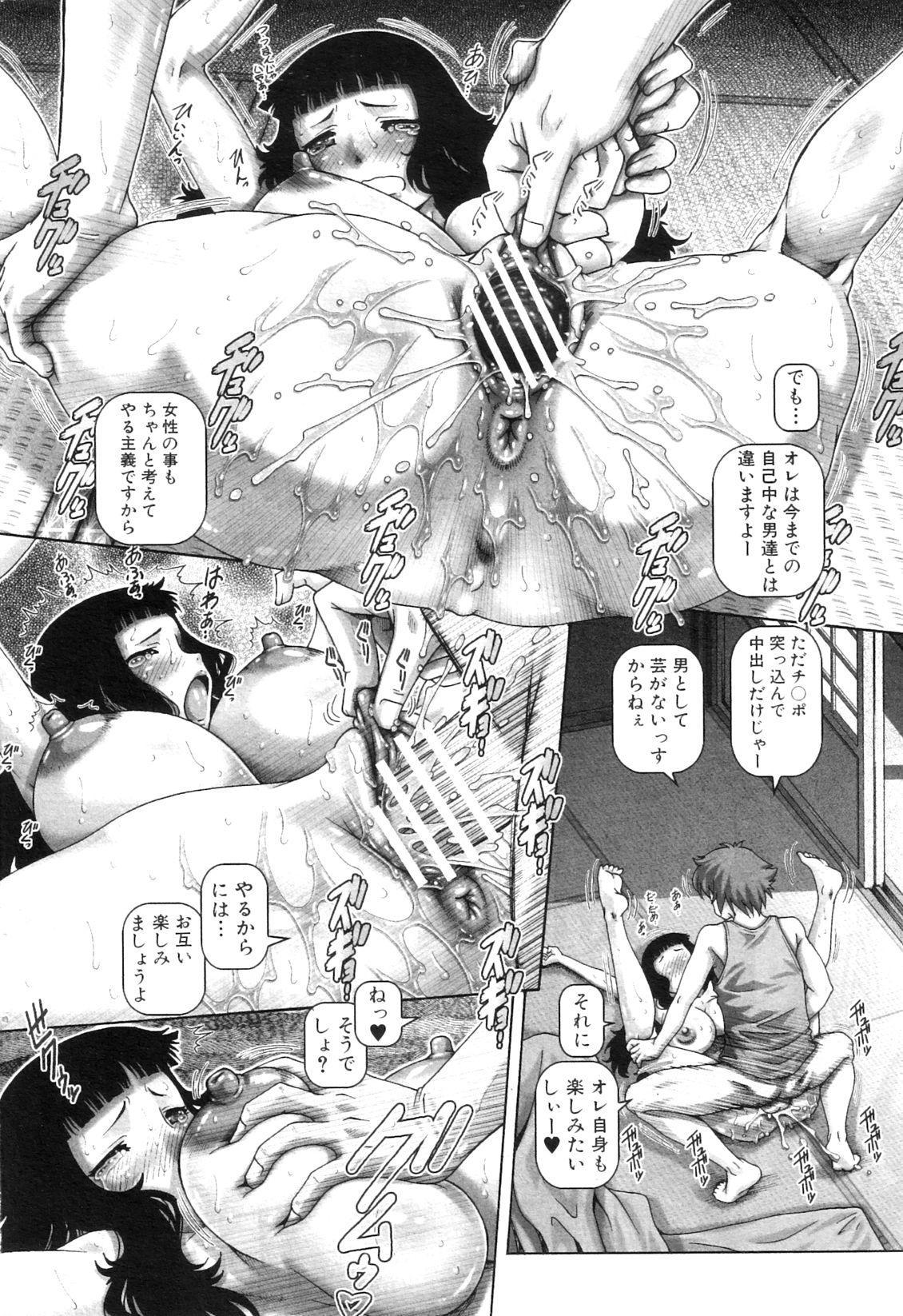 Ayakashiyakata no Tamahime 24