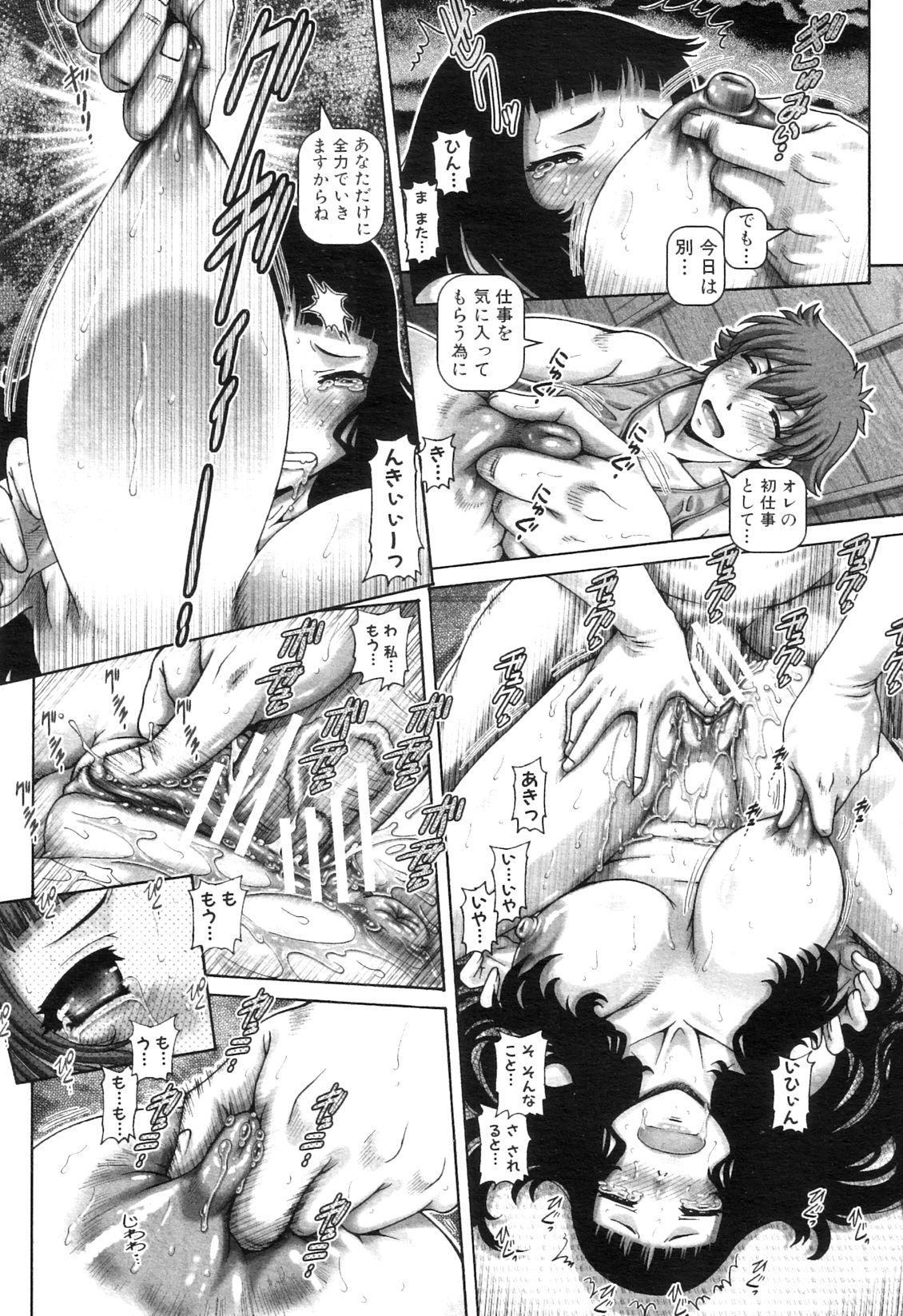 Ayakashiyakata no Tamahime 25