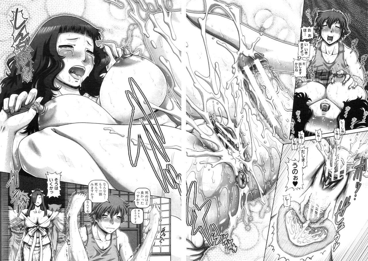 Ayakashiyakata no Tamahime 26