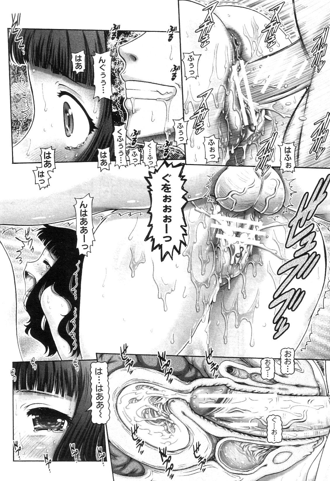 Ayakashiyakata no Tamahime 2