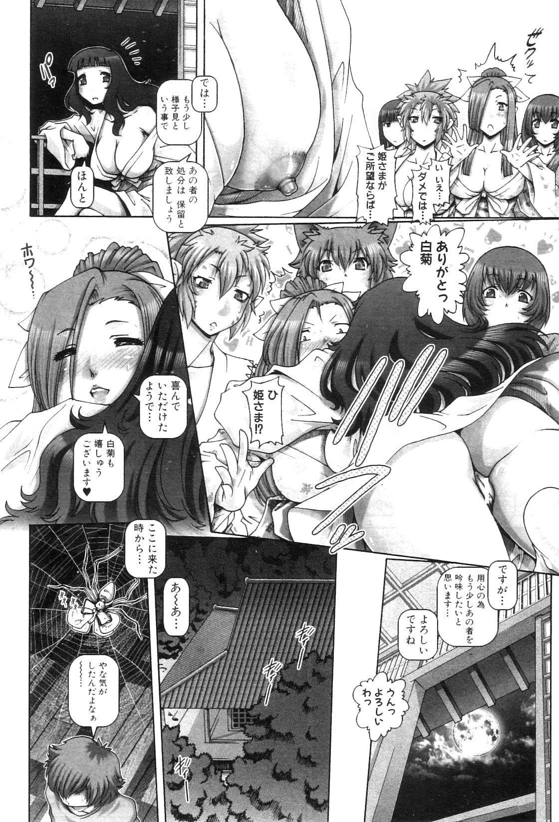 Ayakashiyakata no Tamahime 29