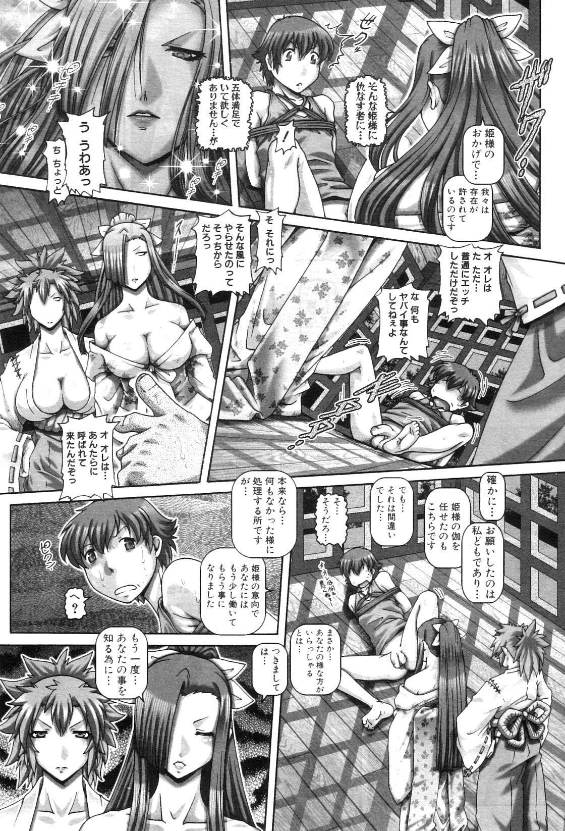 Ayakashiyakata no Tamahime 32