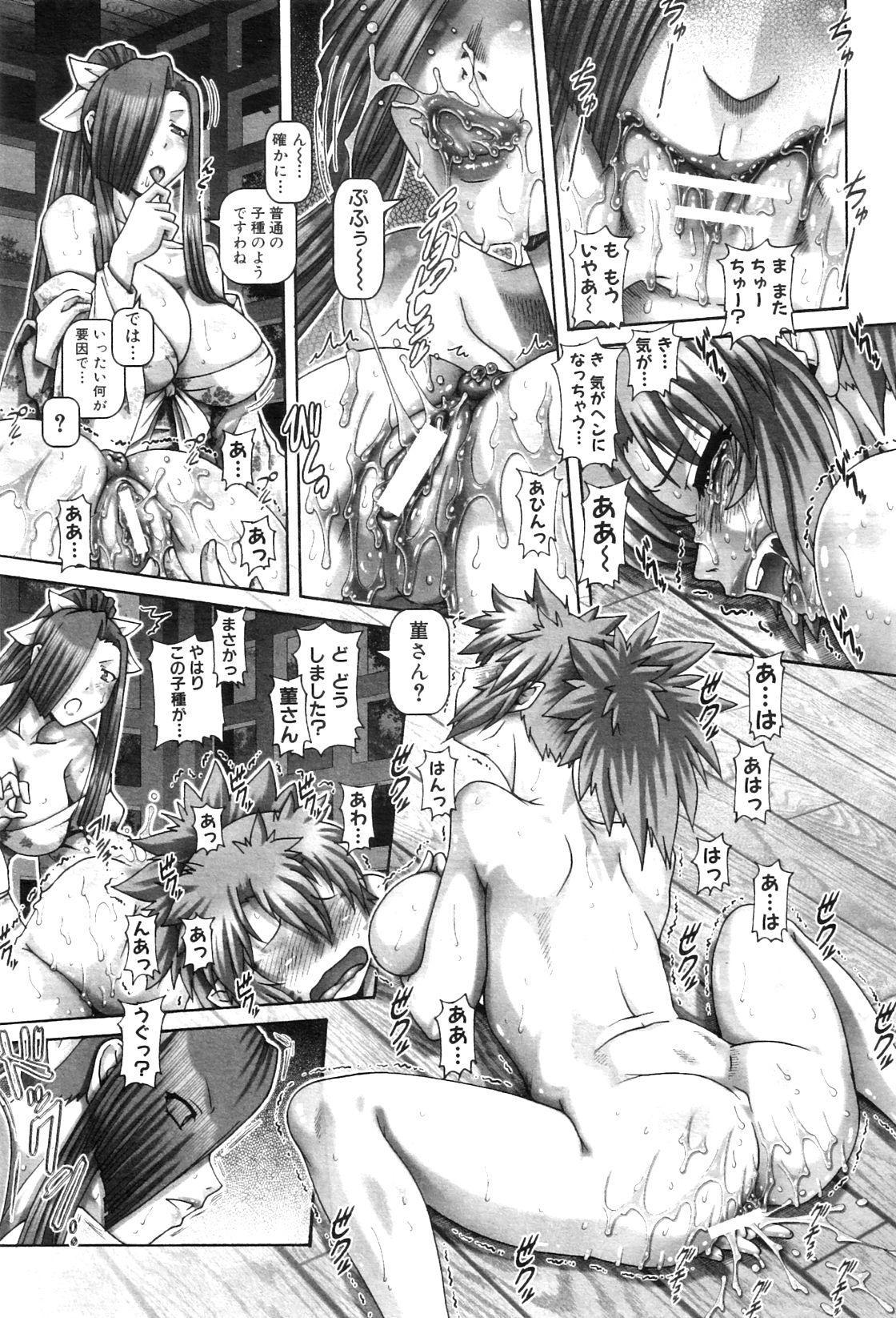 Ayakashiyakata no Tamahime 40