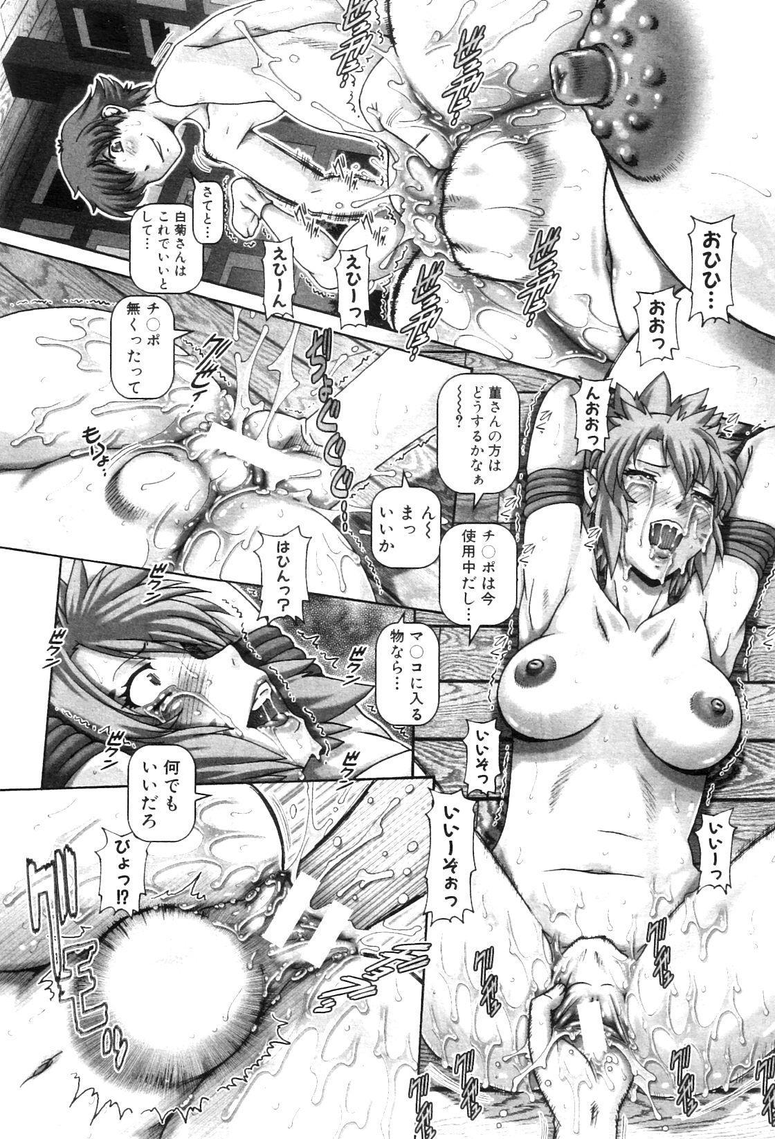 Ayakashiyakata no Tamahime 49