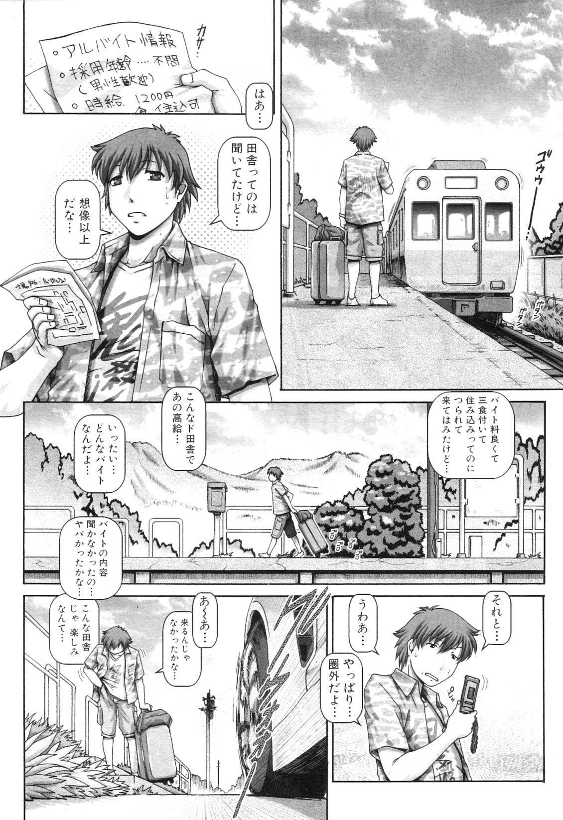 Ayakashiyakata no Tamahime 5
