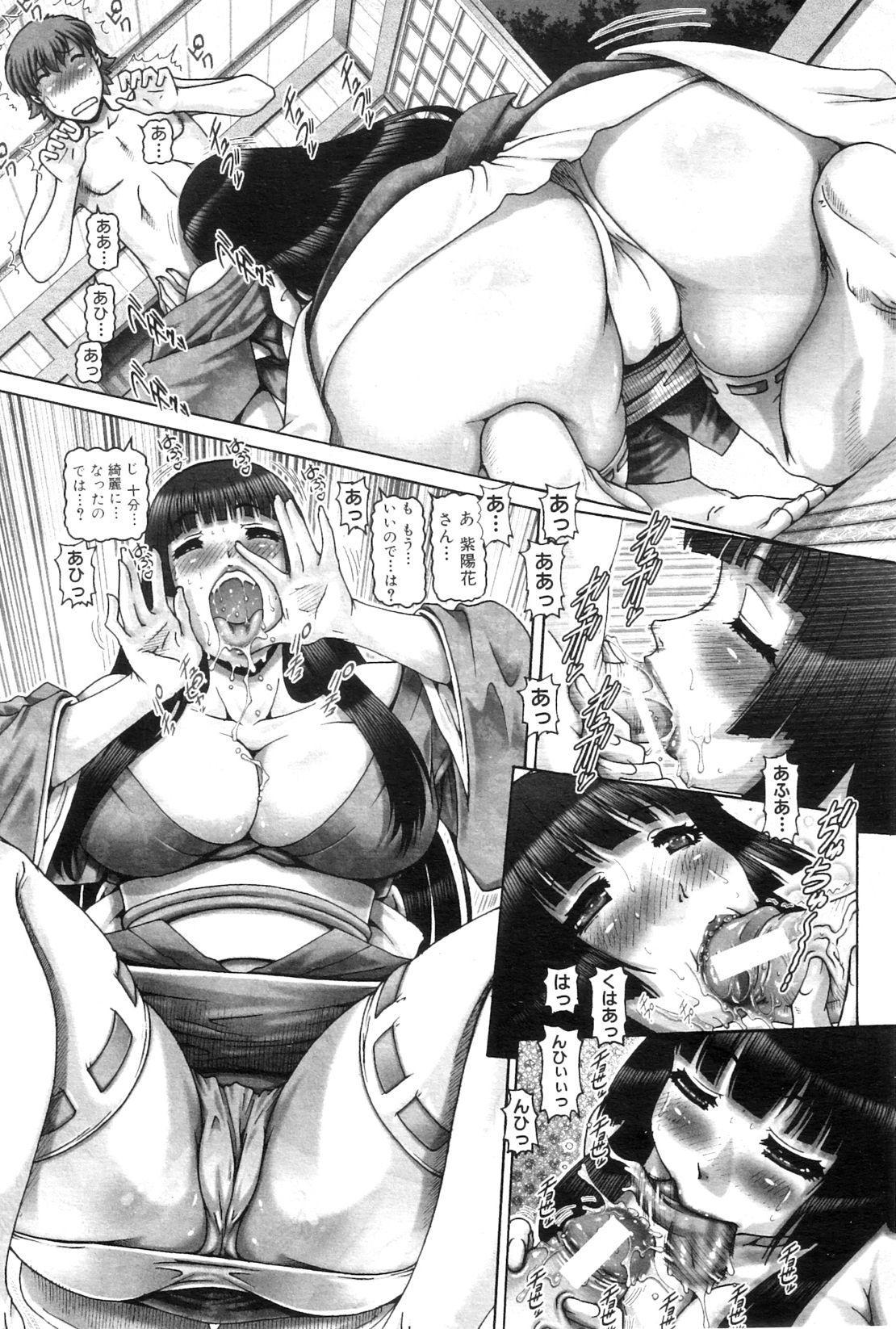 Ayakashiyakata no Tamahime 64