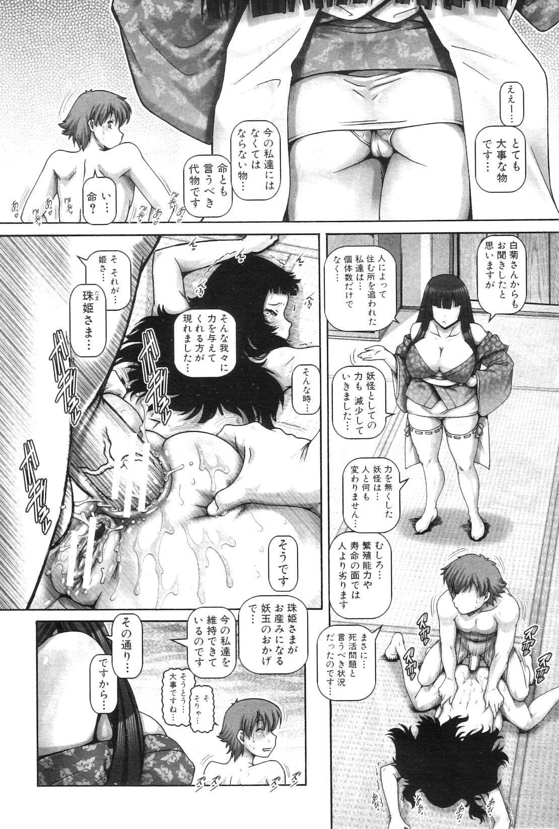 Ayakashiyakata no Tamahime 71