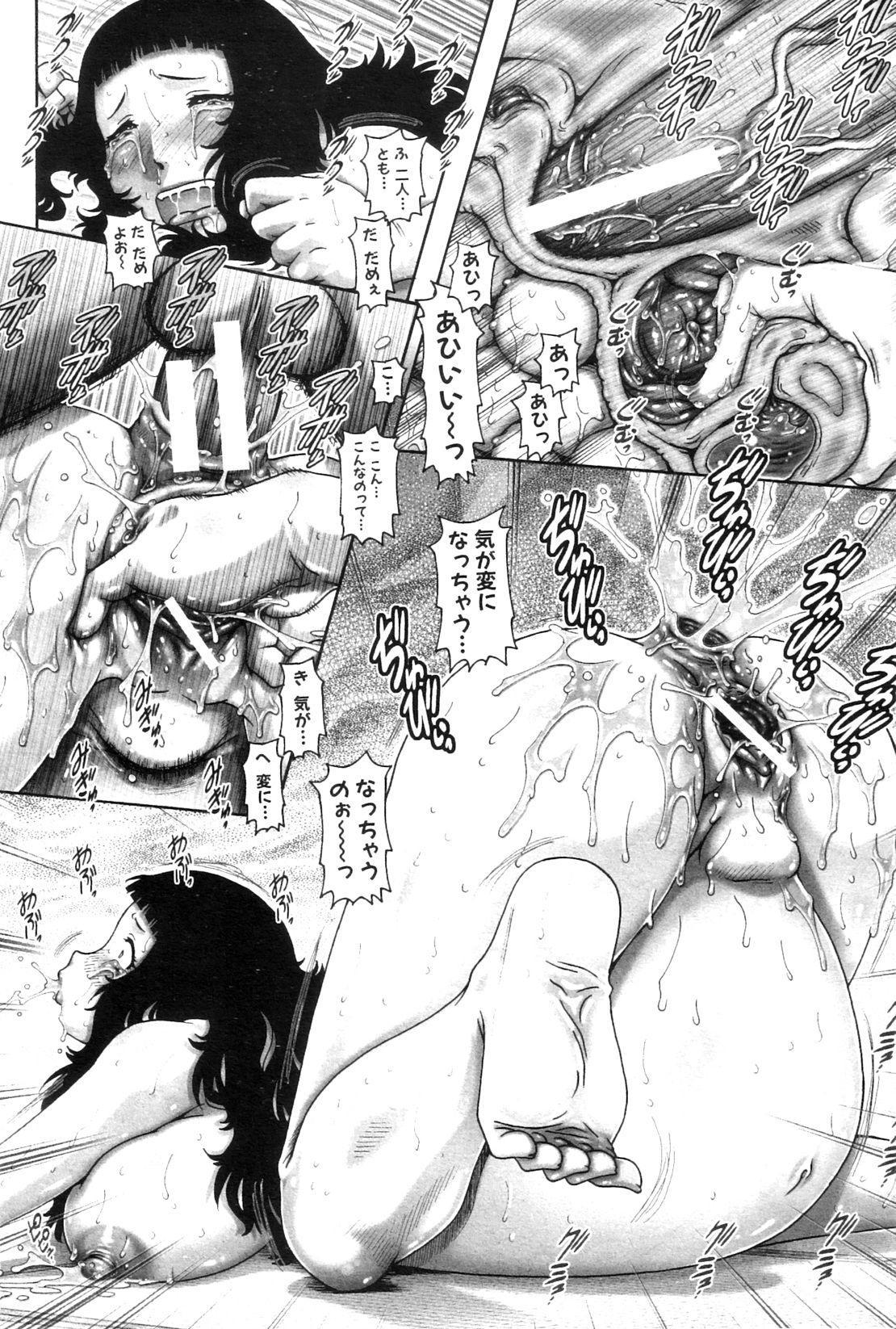 Ayakashiyakata no Tamahime 73