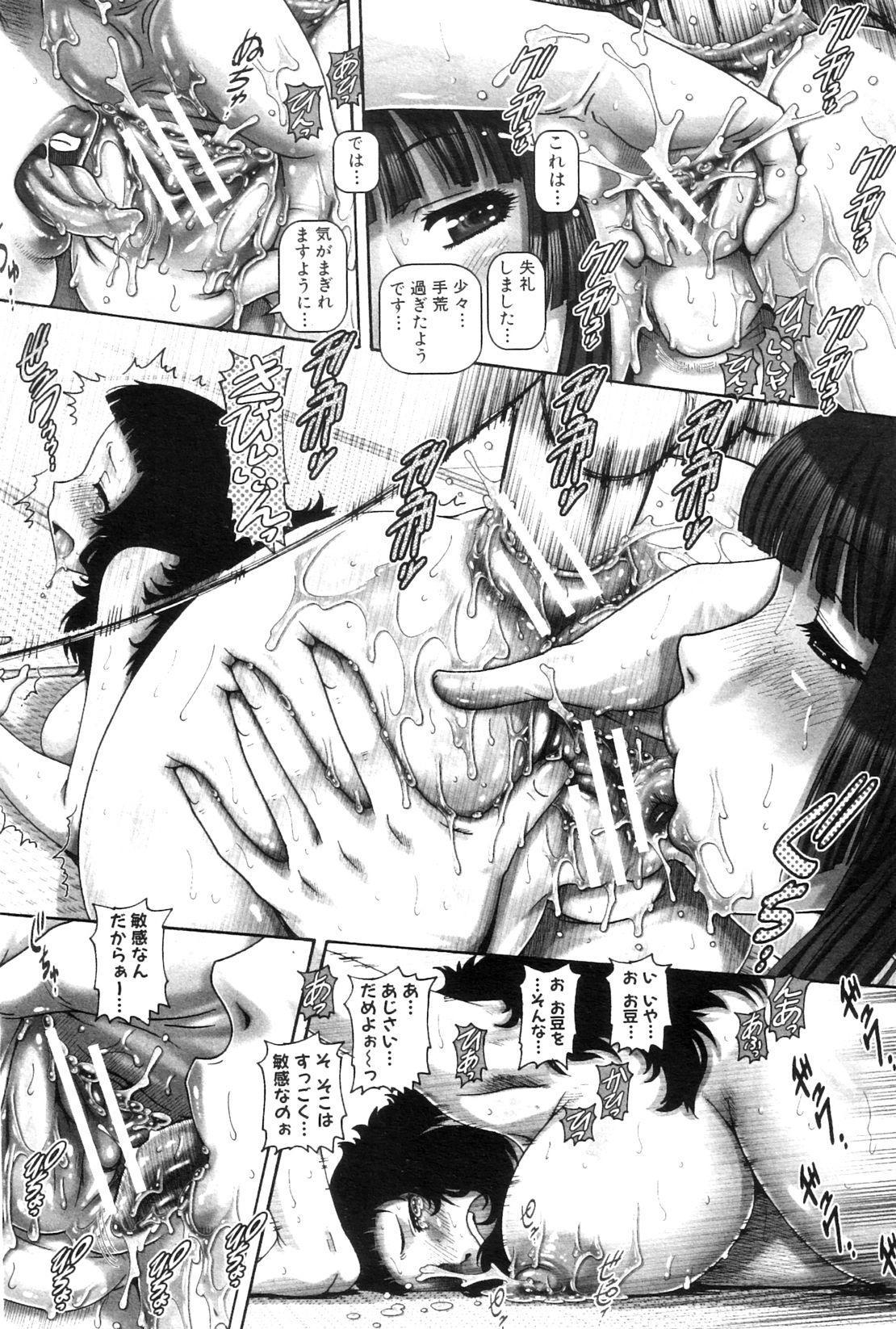 Ayakashiyakata no Tamahime 74