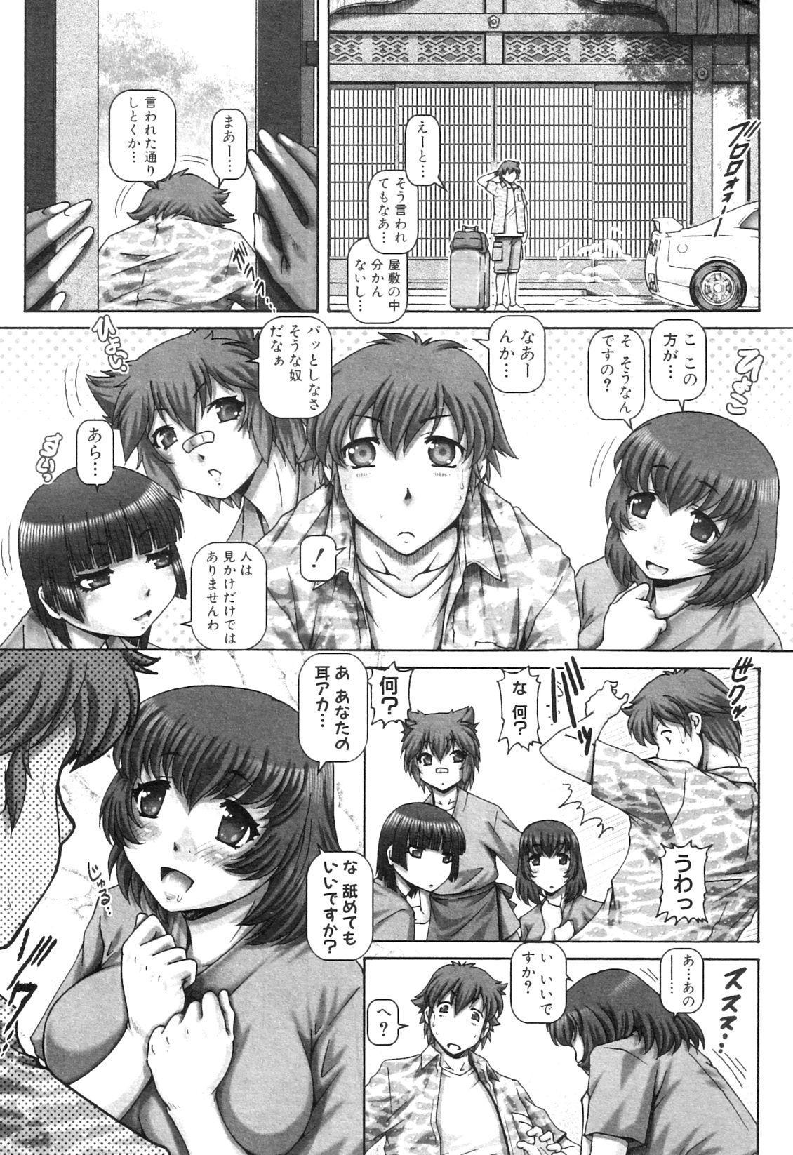 Ayakashiyakata no Tamahime 7