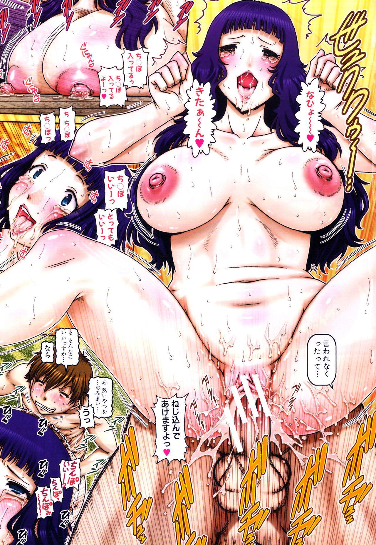 Ayakashiyakata no Tamahime 82