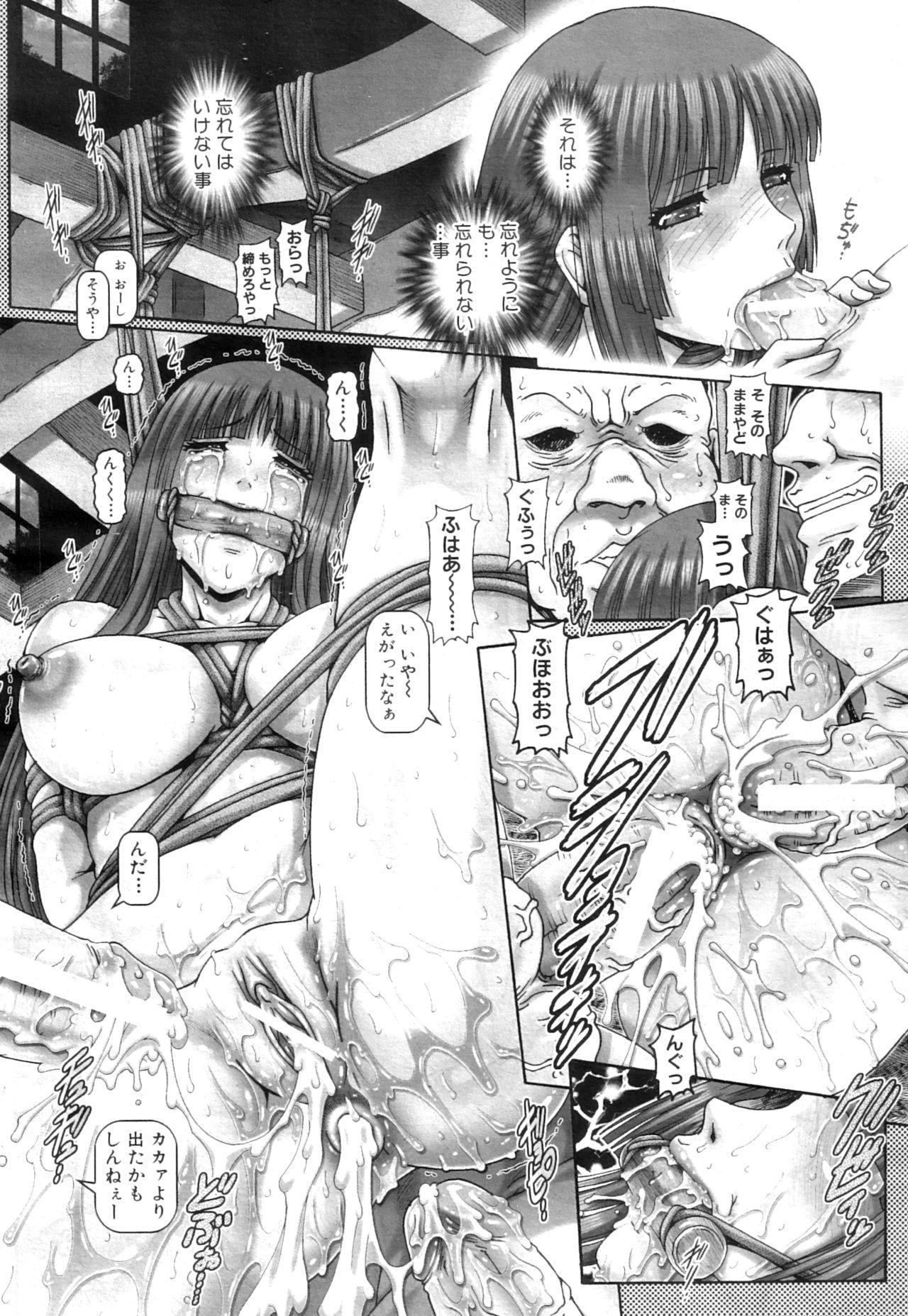 Ayakashiyakata no Tamahime 86