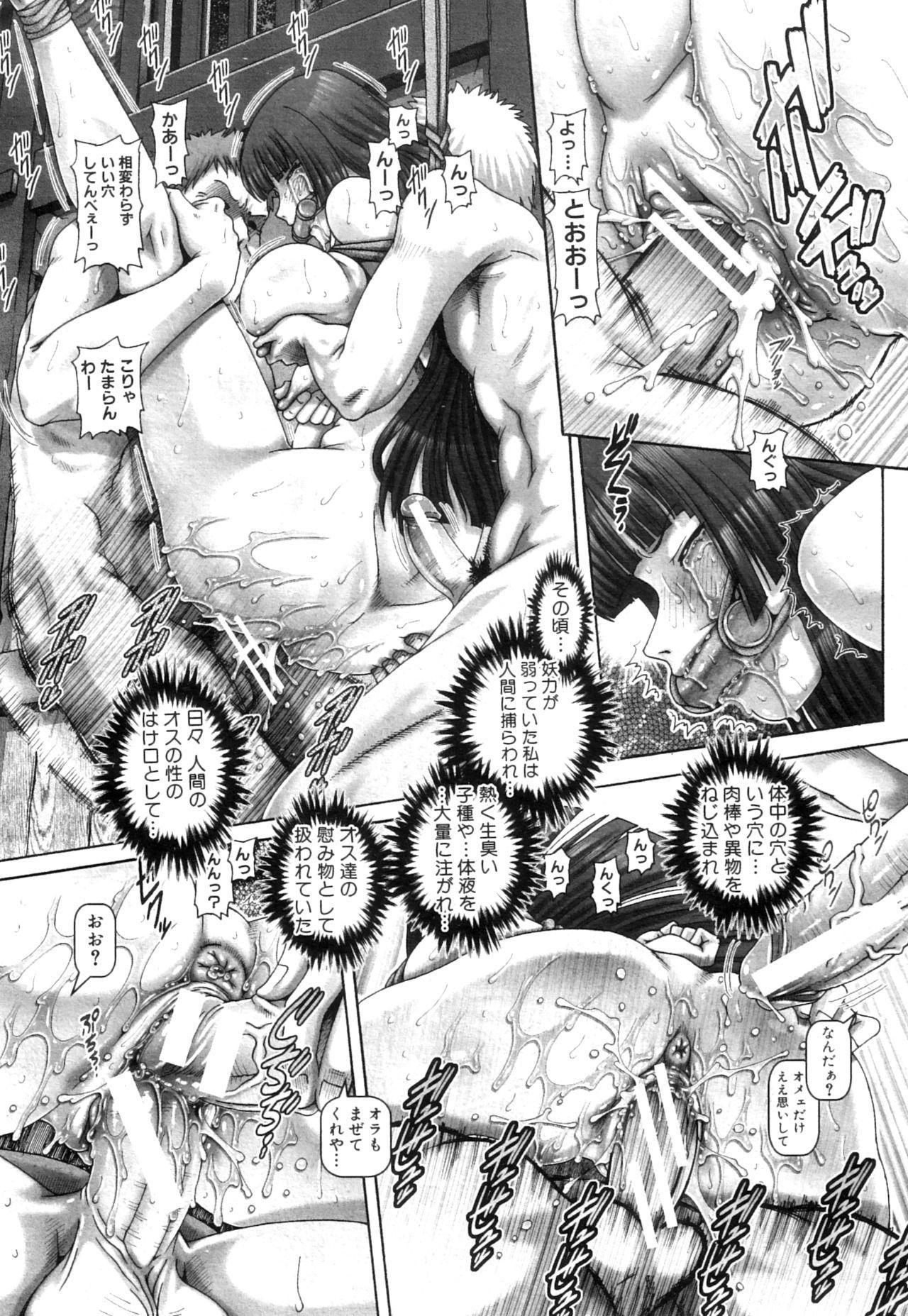 Ayakashiyakata no Tamahime 88
