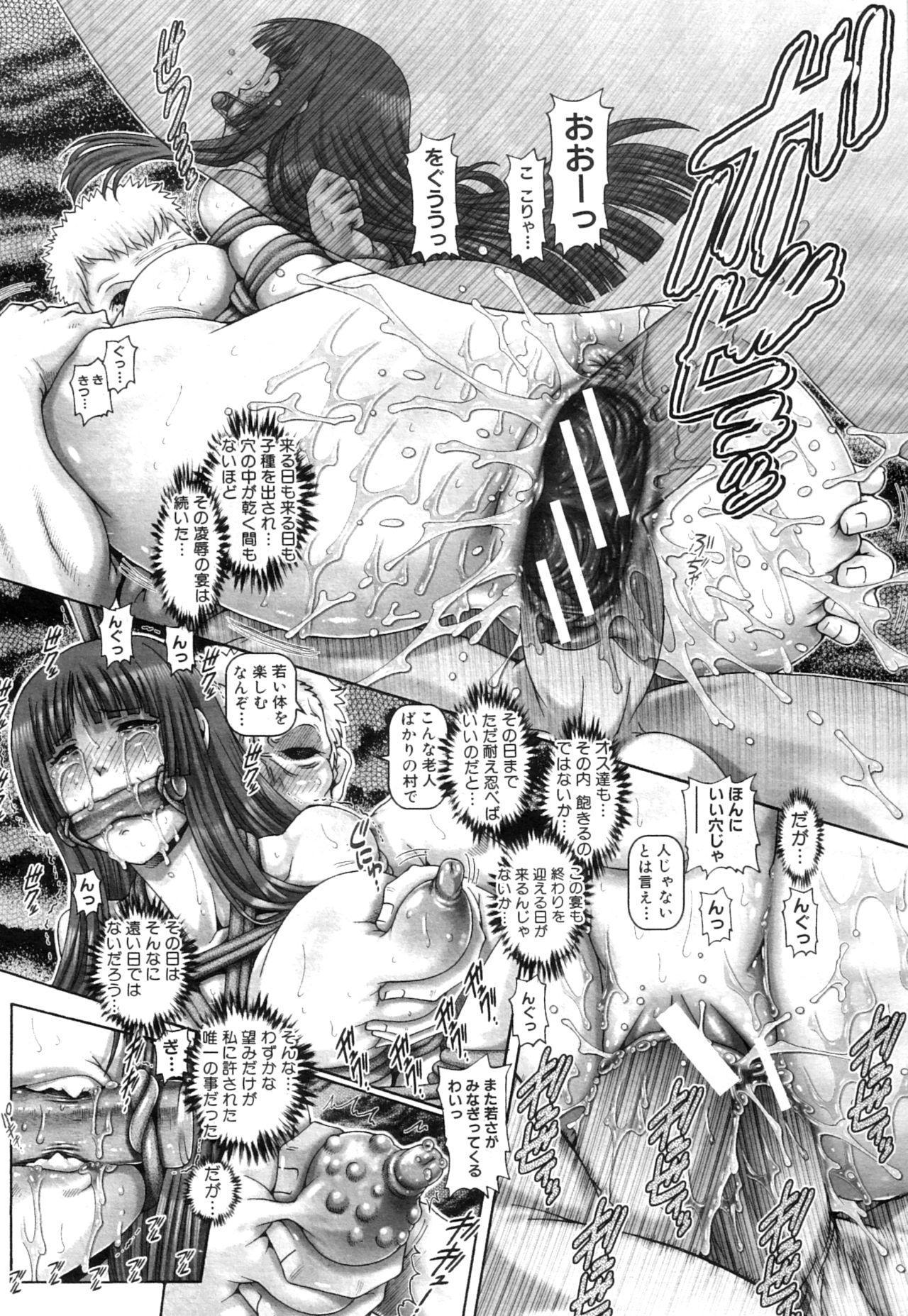 Ayakashiyakata no Tamahime 89