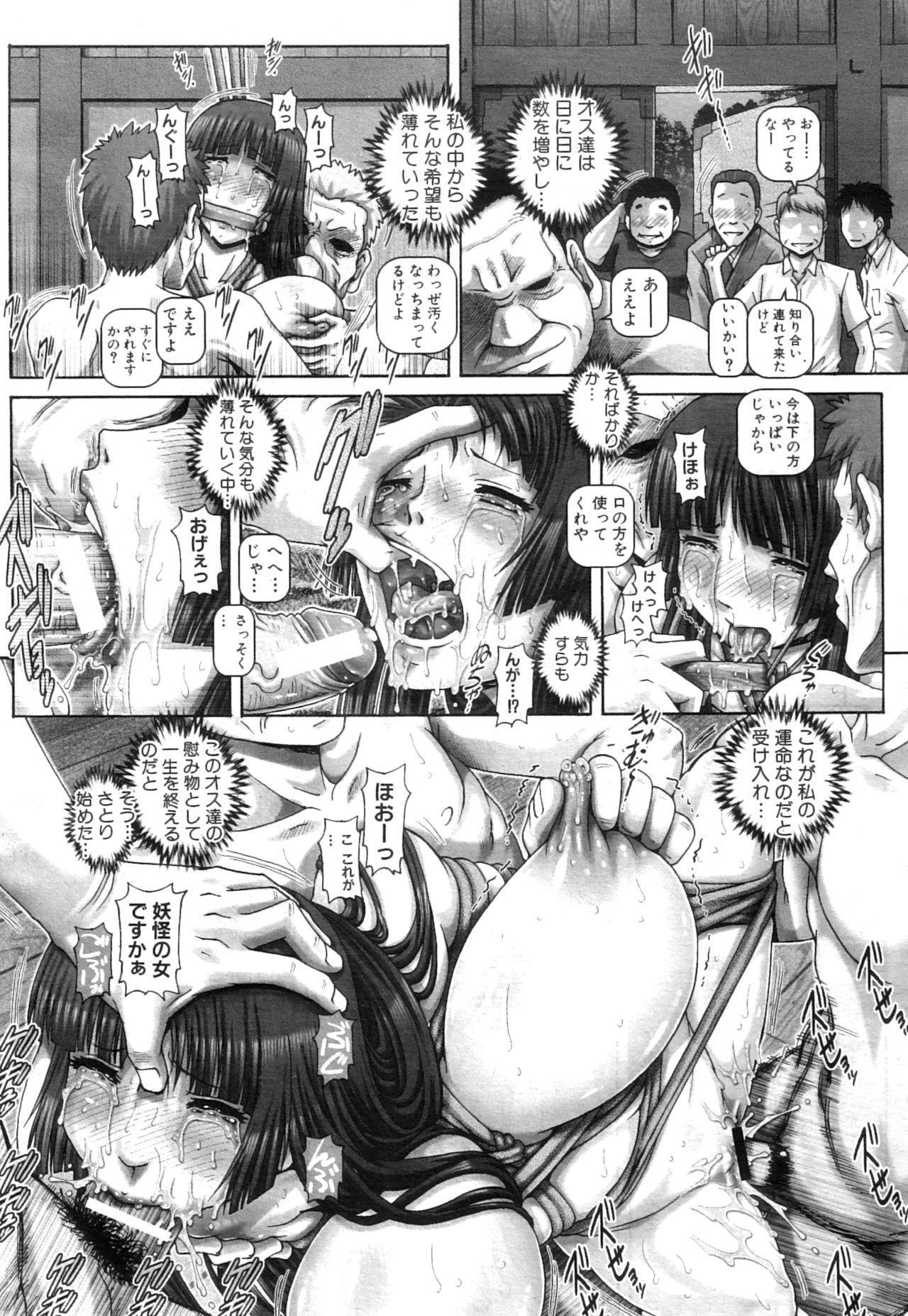 Ayakashiyakata no Tamahime 90