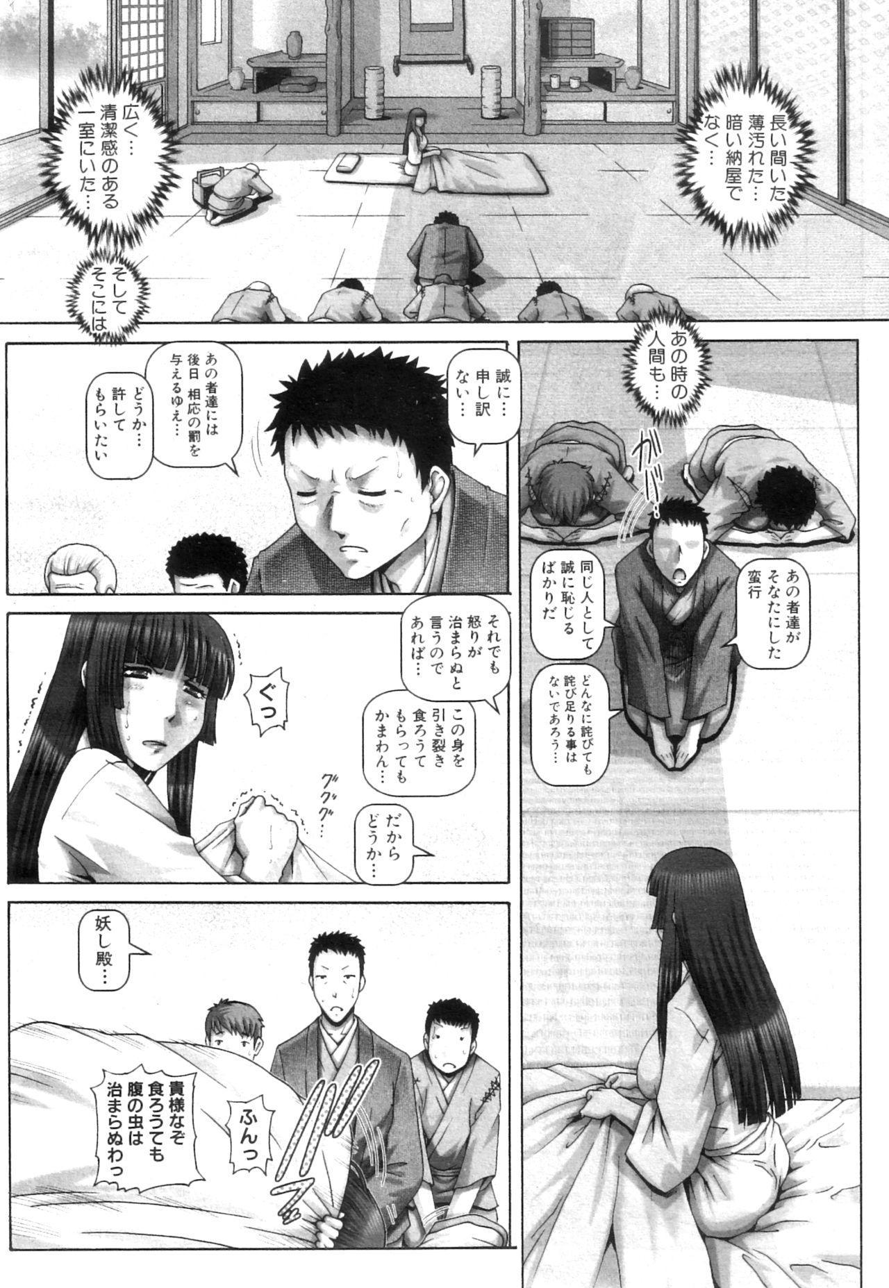 Ayakashiyakata no Tamahime 92