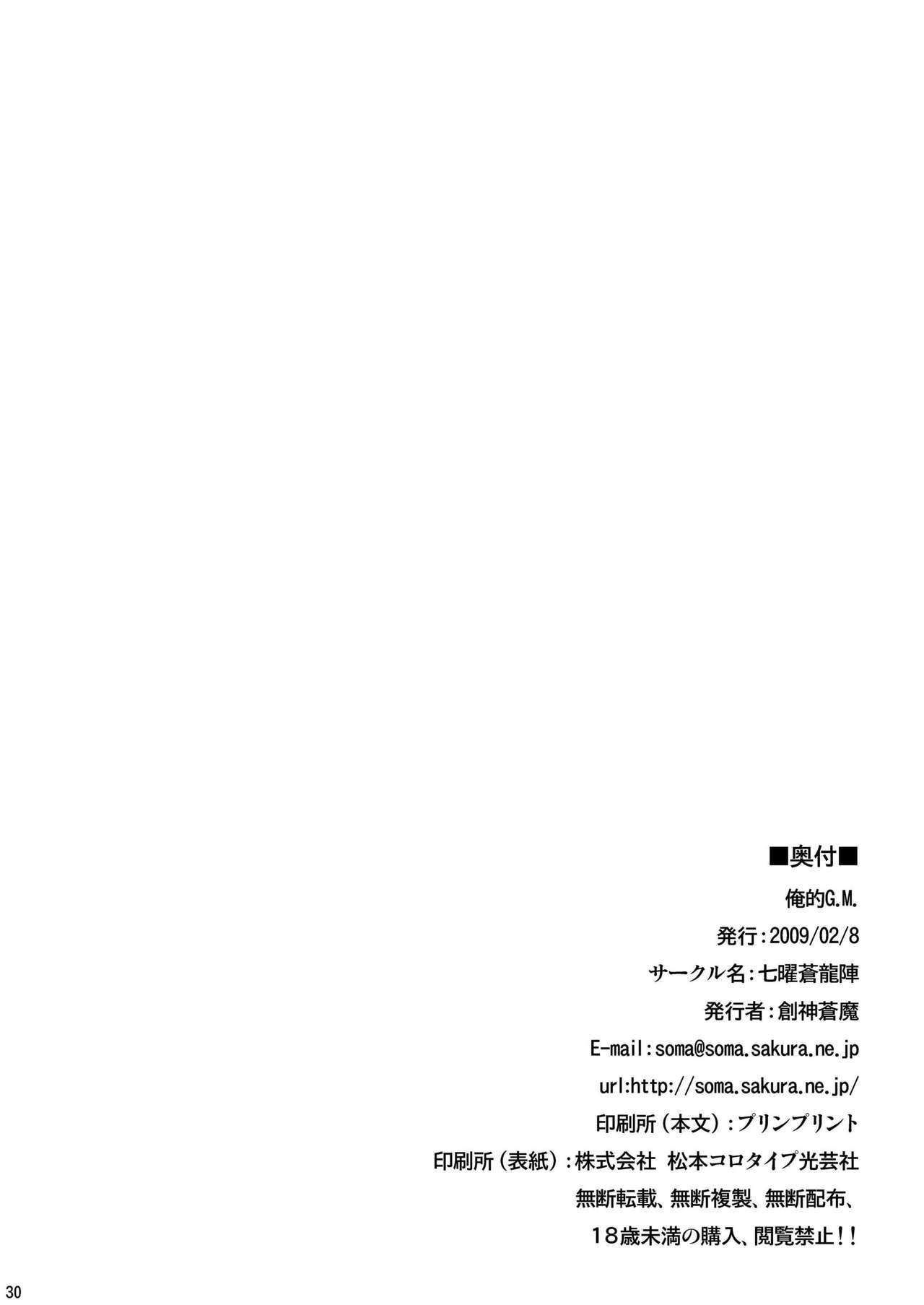 Oreteki G.M. 29