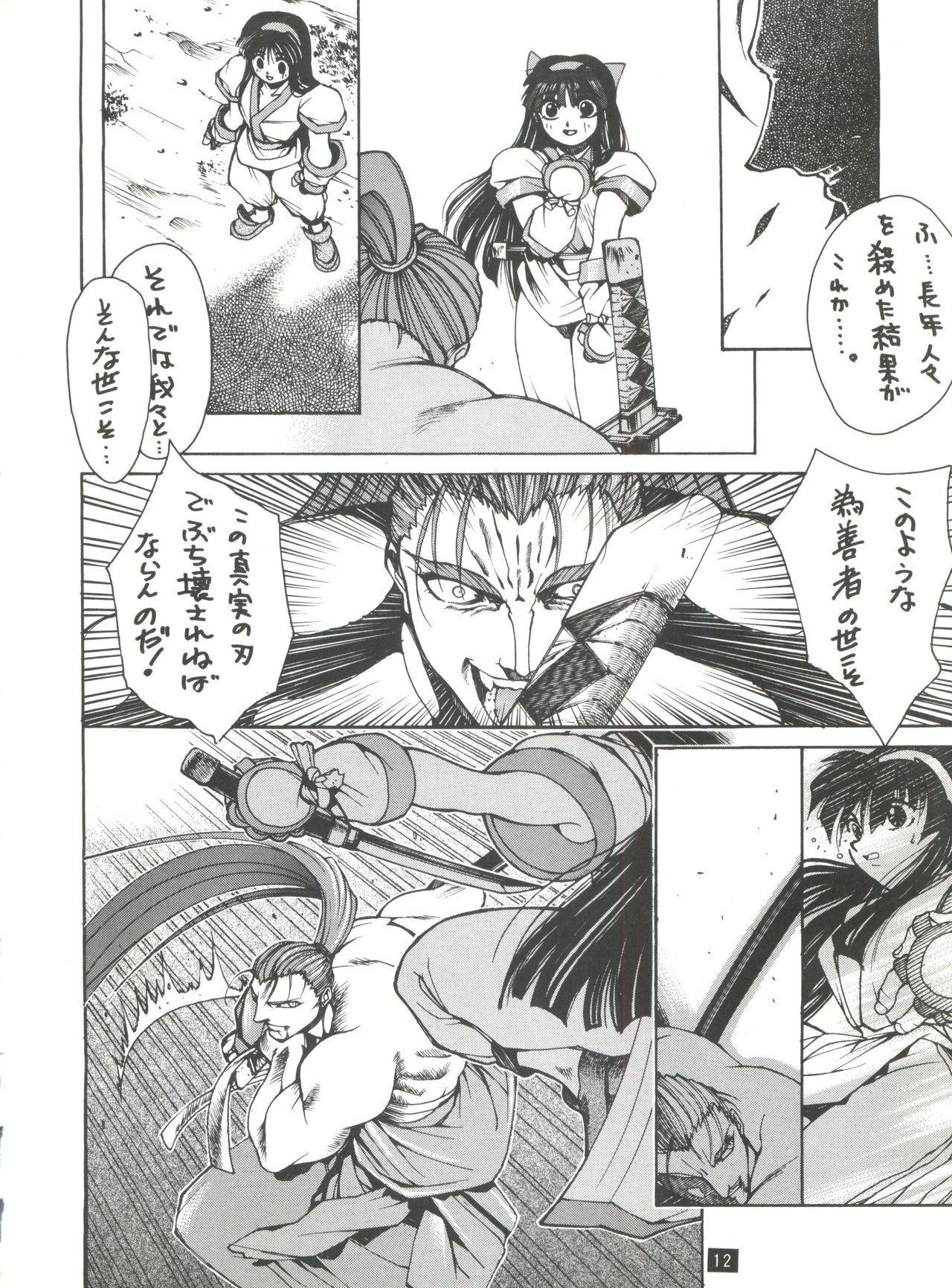 Seijin Naruhito 10