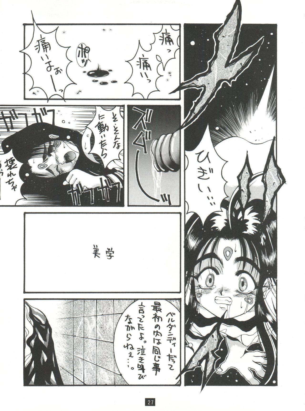 Seijin Naruhito 25