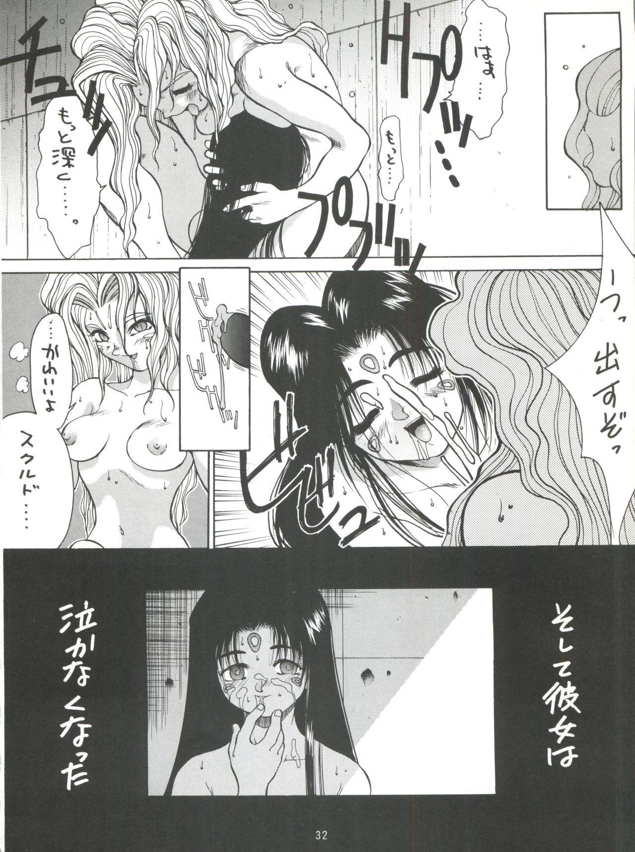 Seijin Naruhito 30