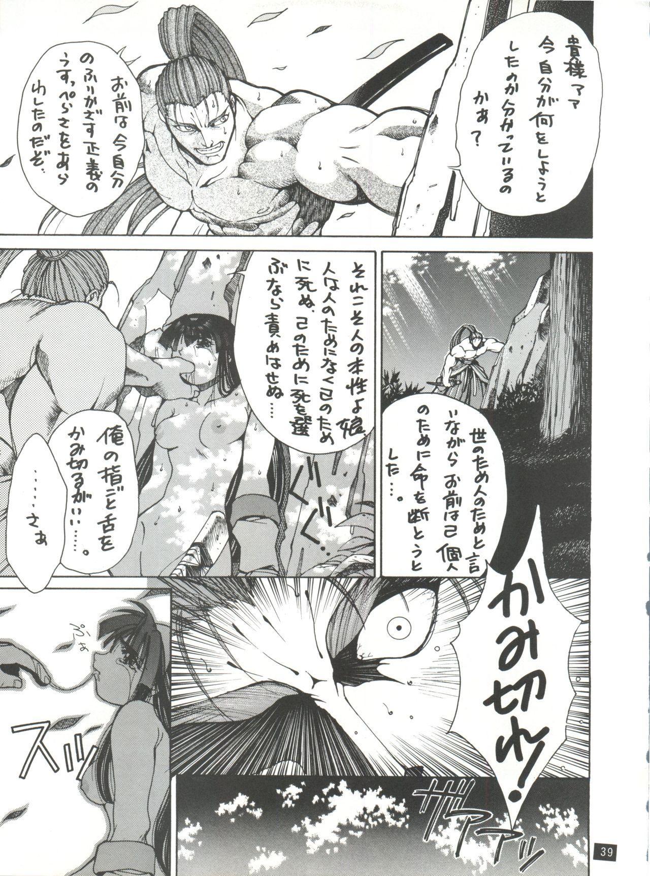 Seijin Naruhito 37