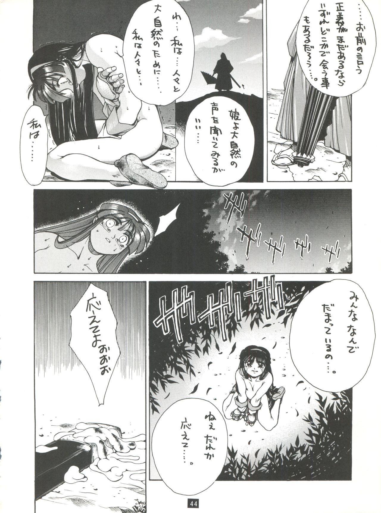 Seijin Naruhito 42