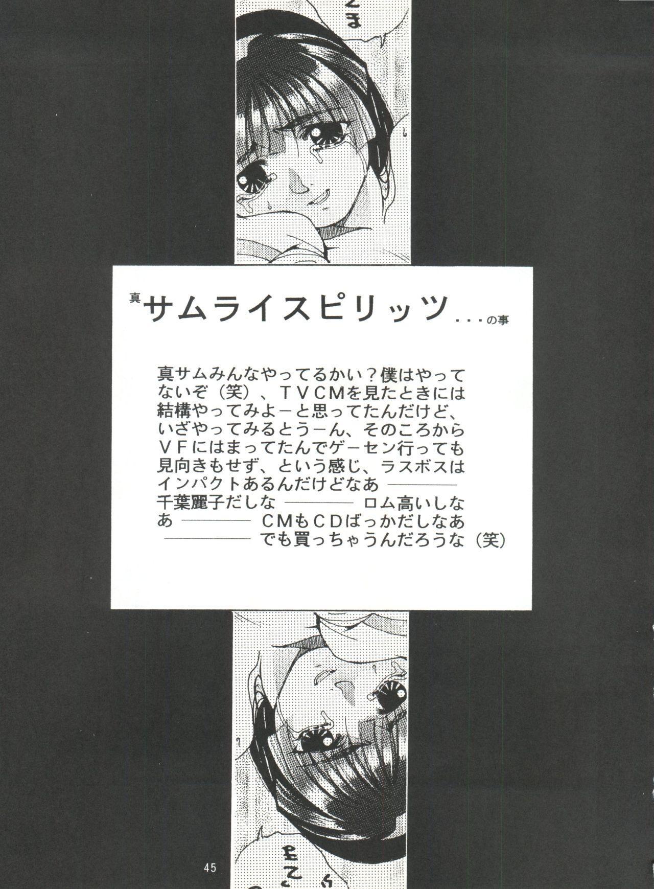Seijin Naruhito 43