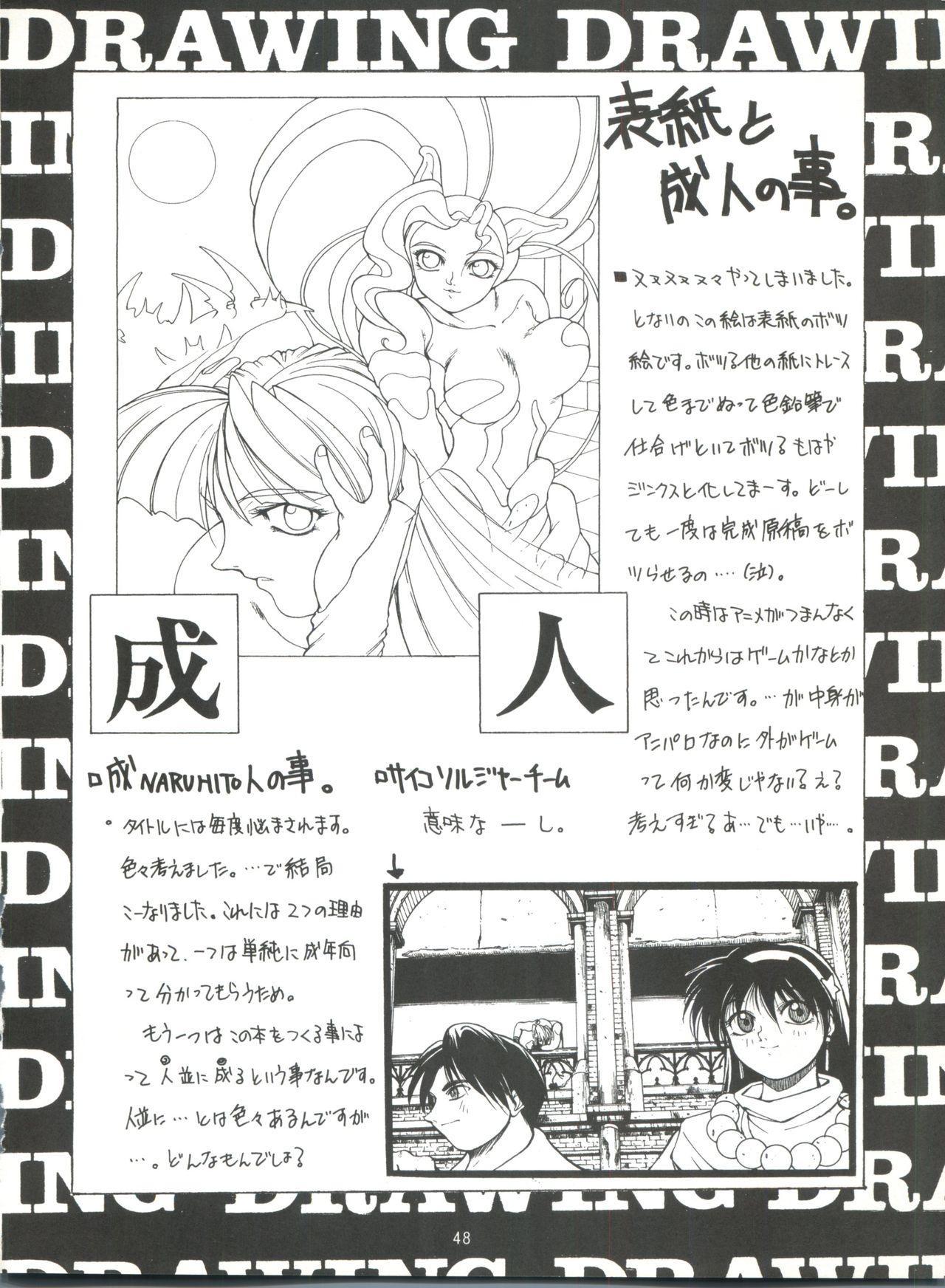Seijin Naruhito 46