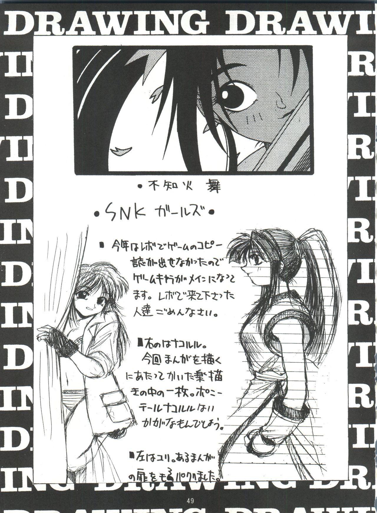 Seijin Naruhito 47