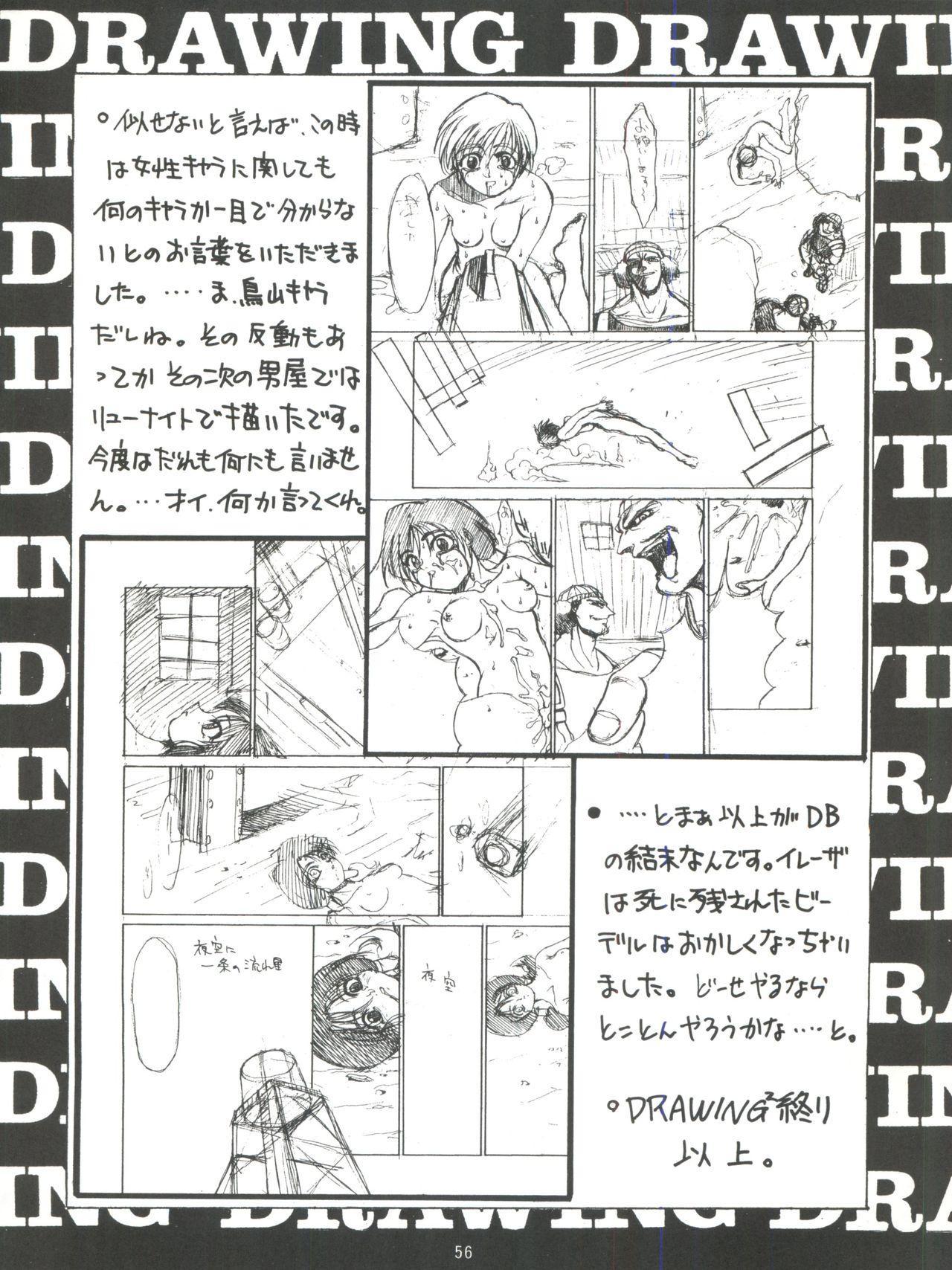 Seijin Naruhito 54
