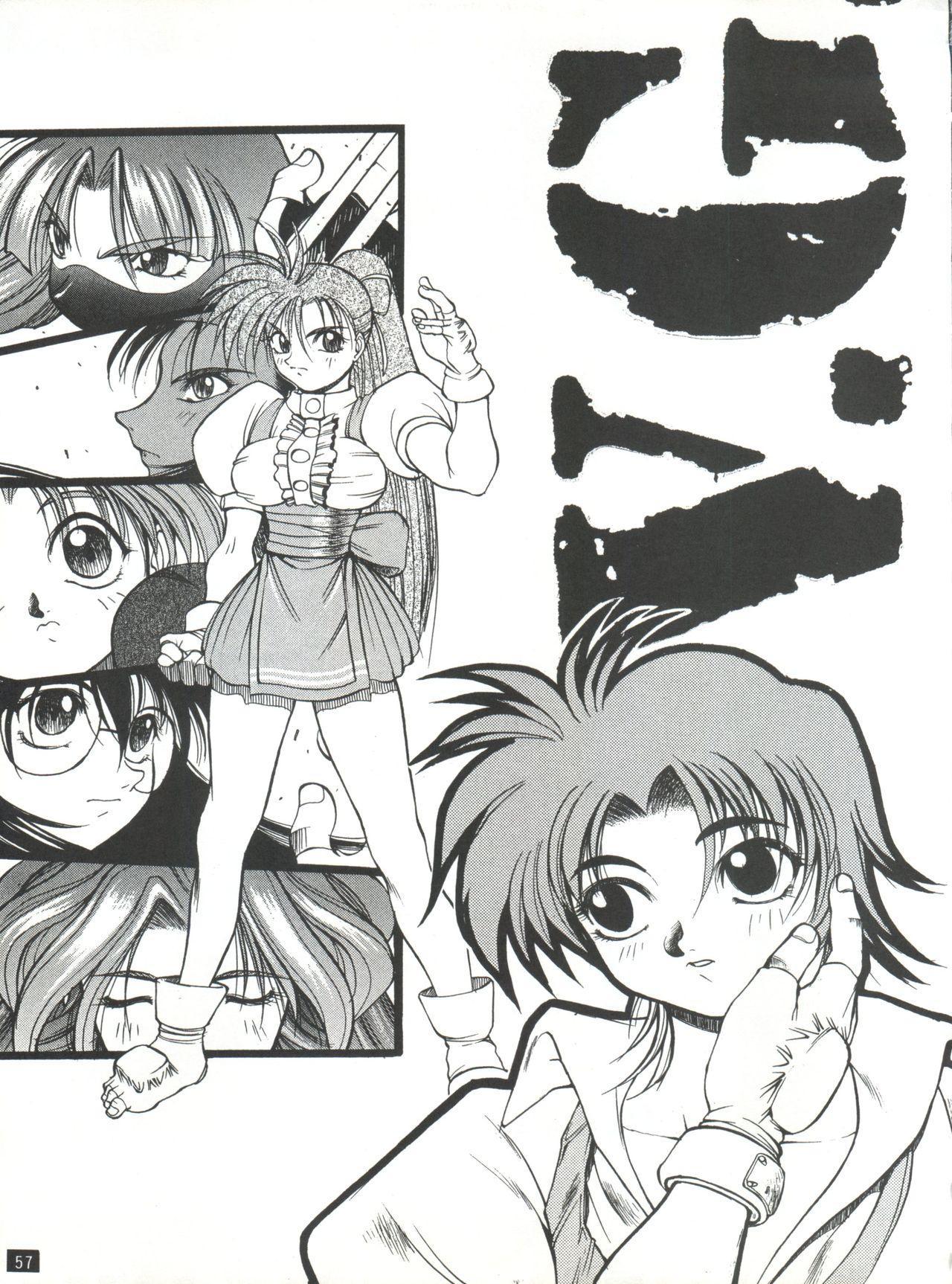 Seijin Naruhito 55