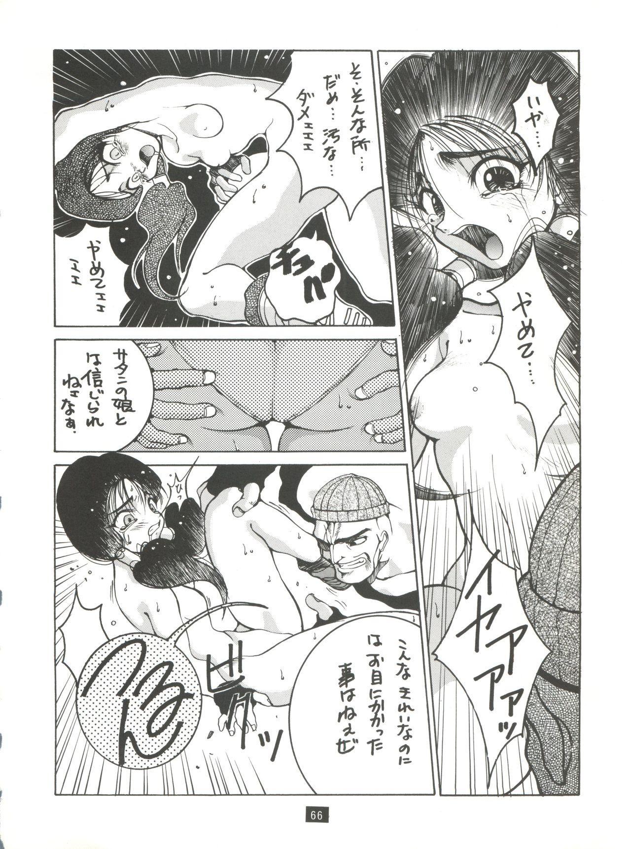 Seijin Naruhito 64